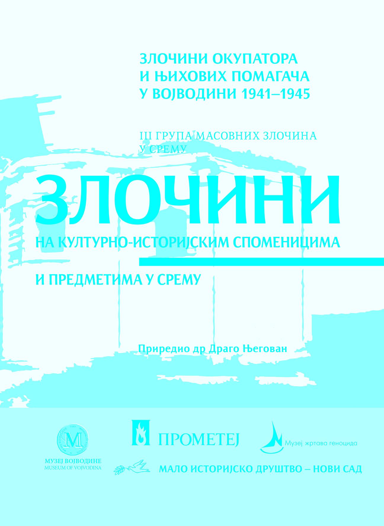 Злочини на културно-историјским споминицима и предметима у Срему