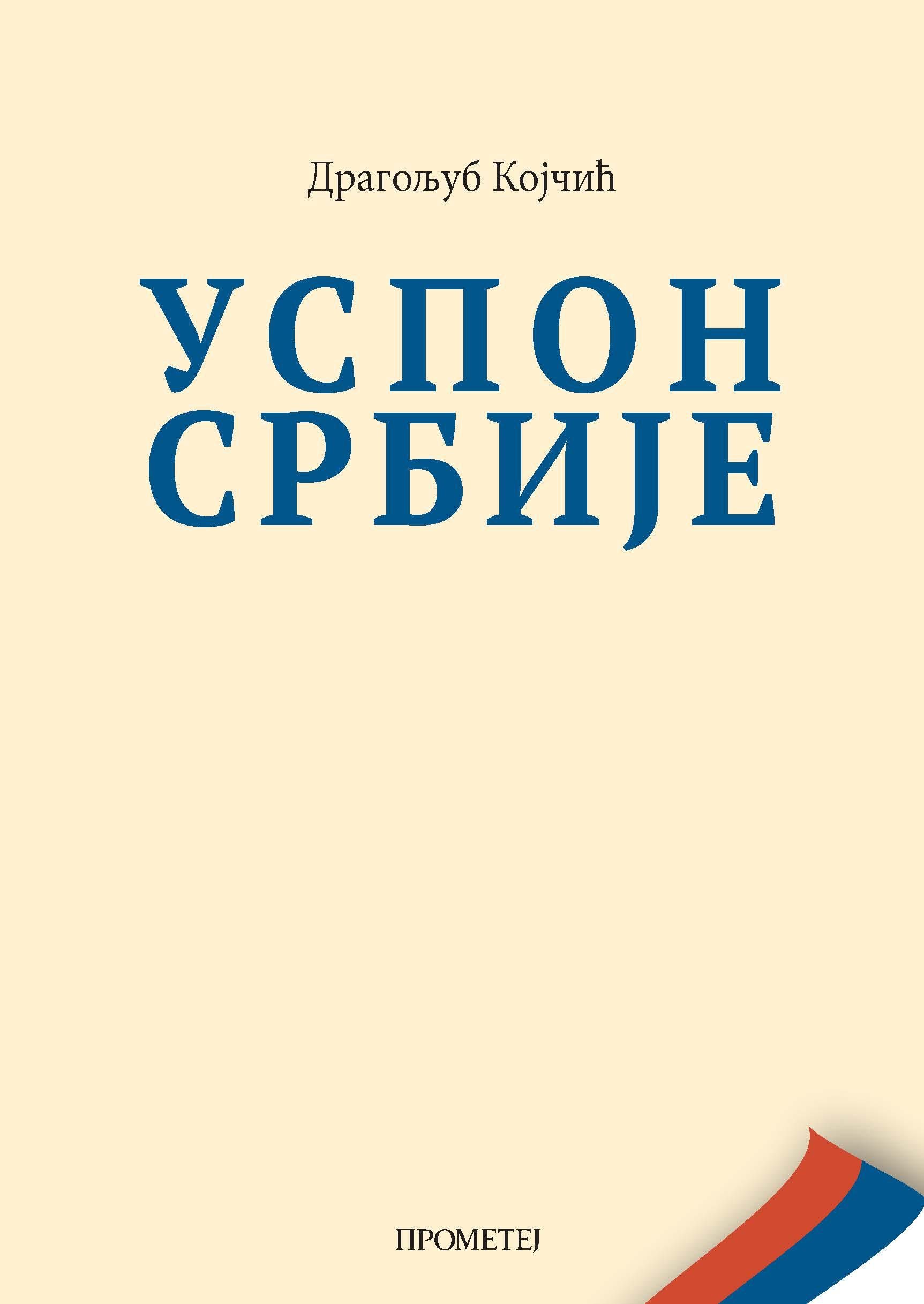 Успон Србије