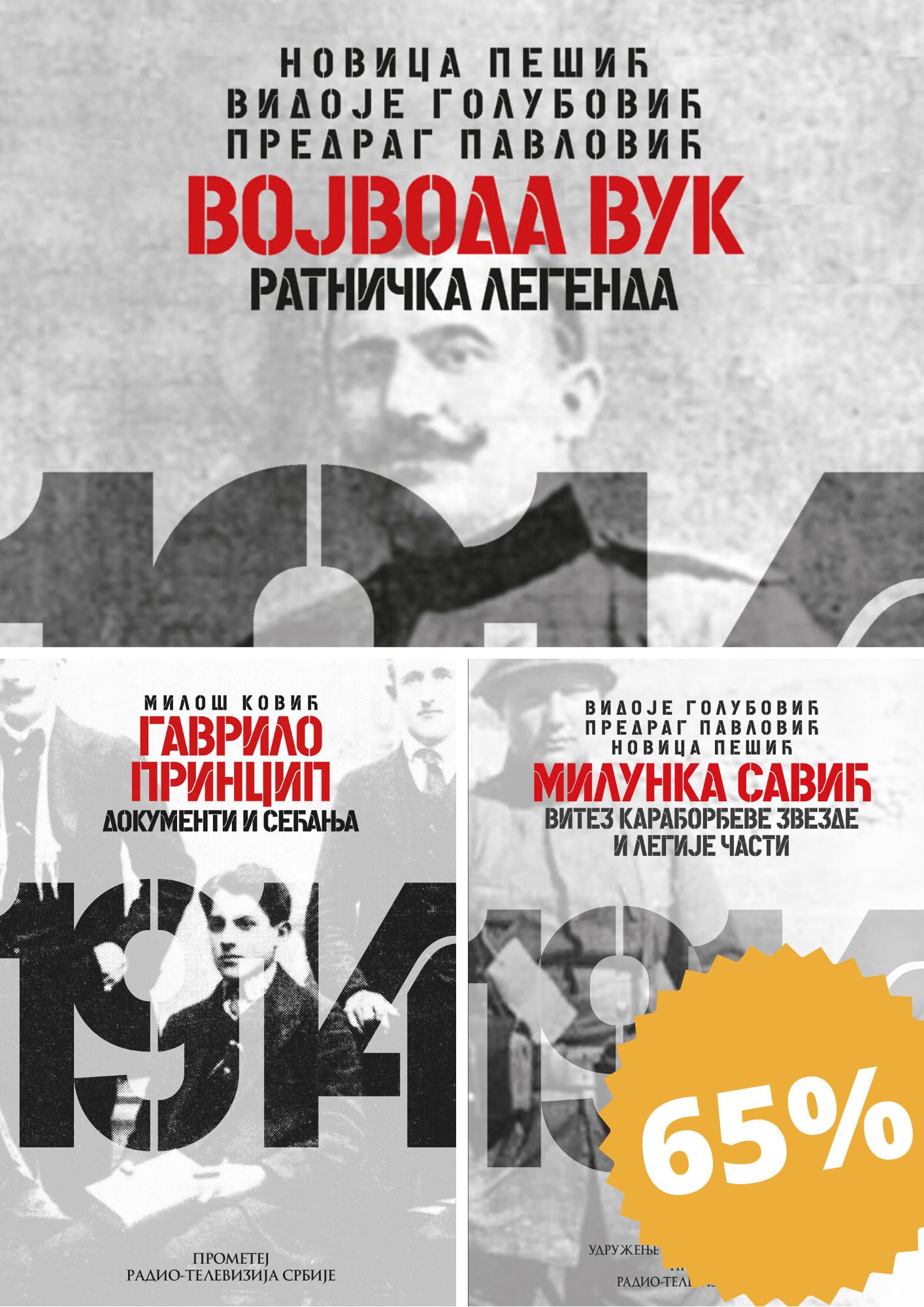 Heroji Velikog rata – komplet od 3 knjige