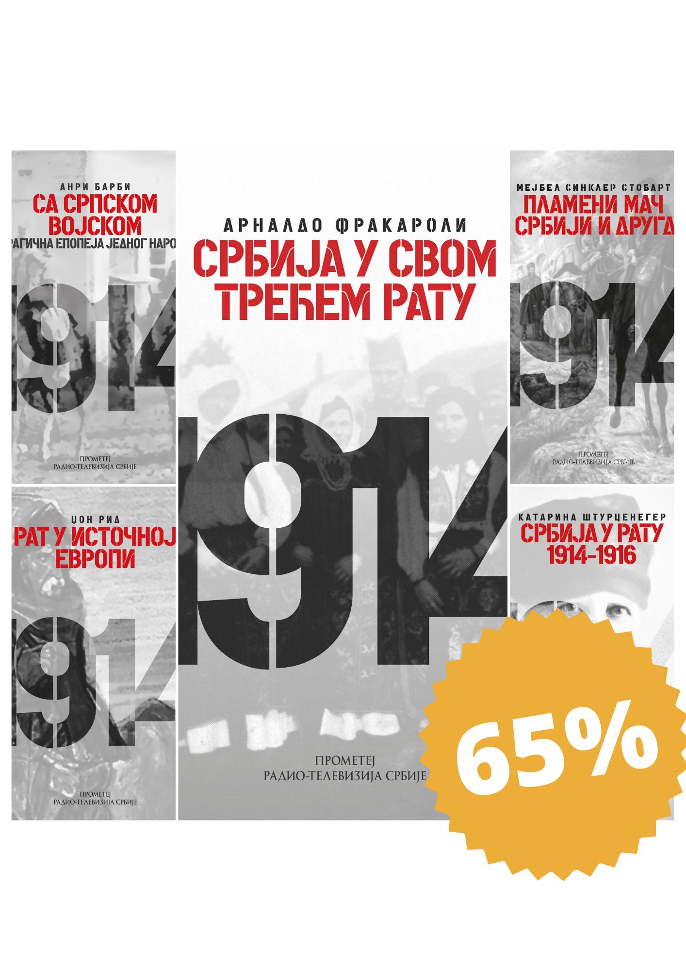 Странци о Србији у Великом рату – 5 књига