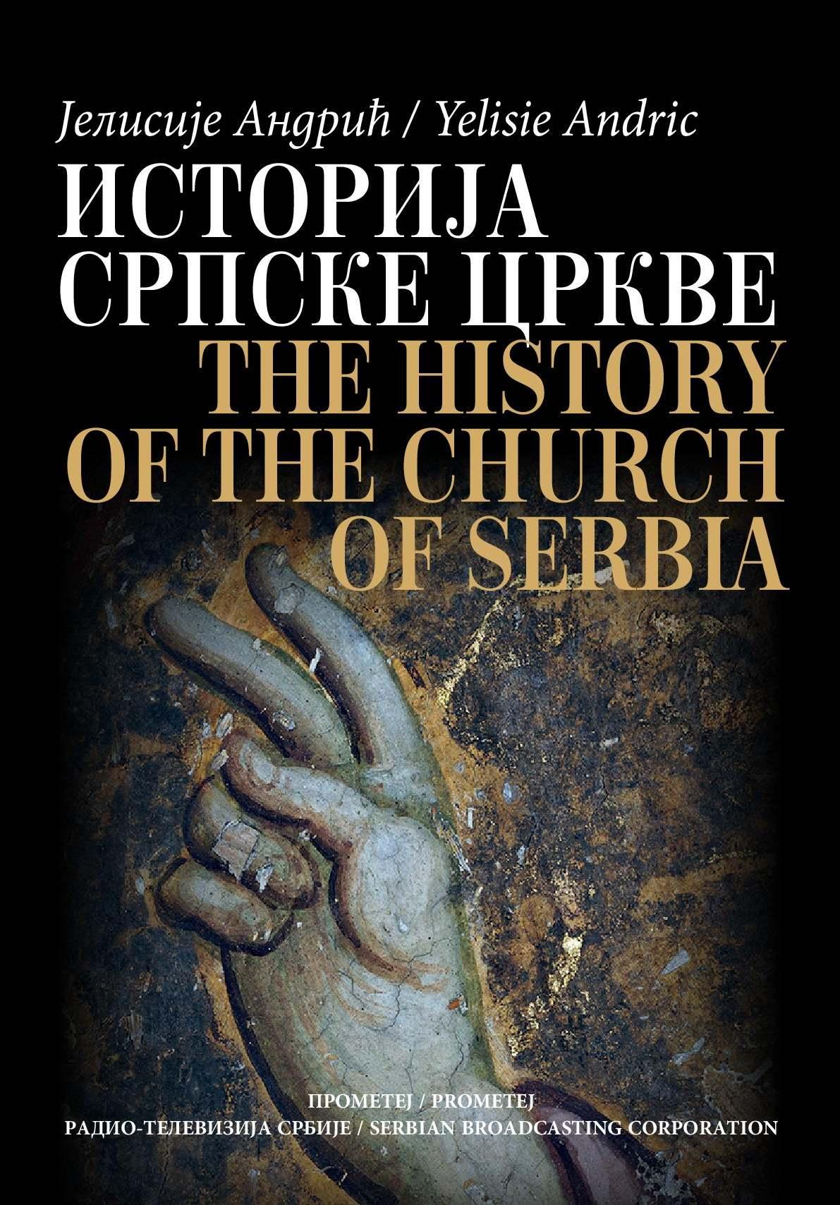 Историја српске цркве од заснивања њене самосталности до пада Патријаршије (1219–1463)