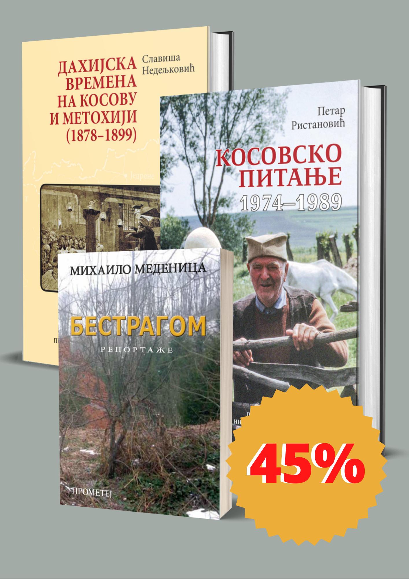 Ми и Косово и Метохија – комплет од 3 књиге