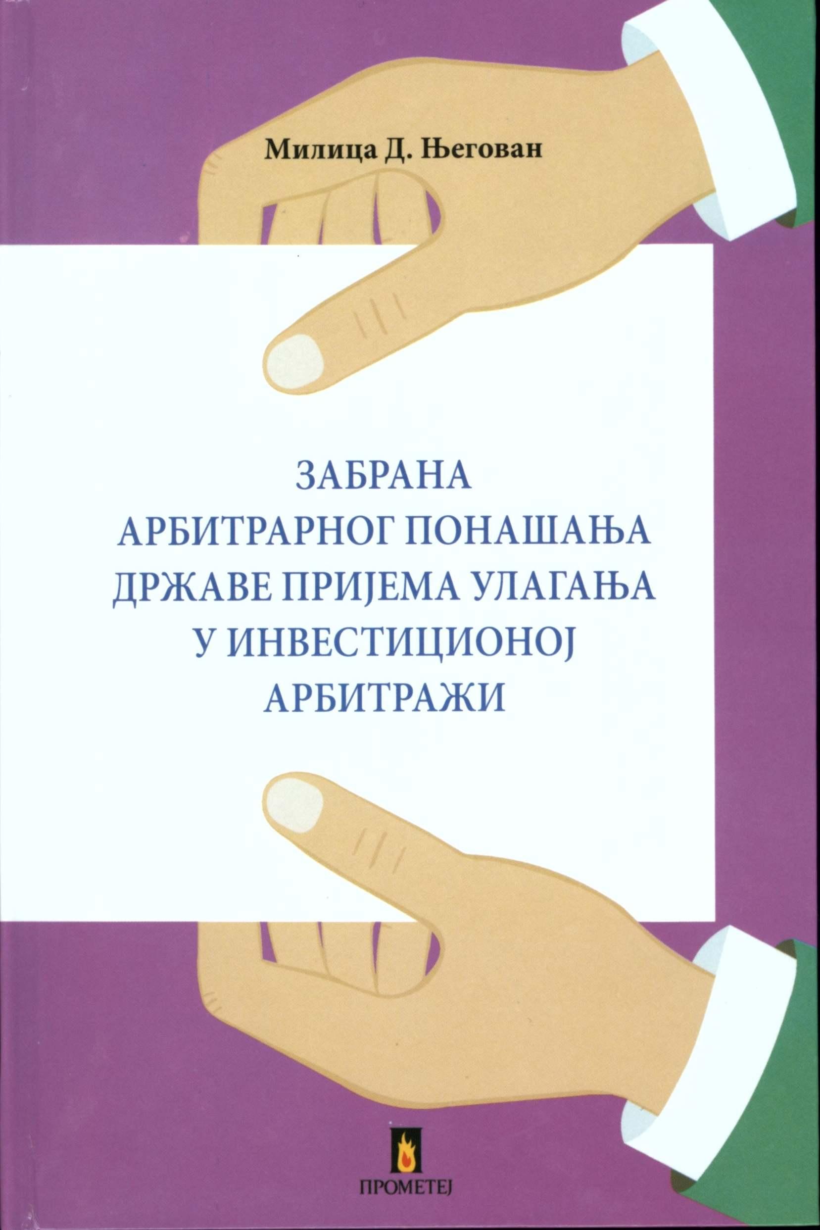 Забрана арбитрарног понашања у инвестиционој арбитражи