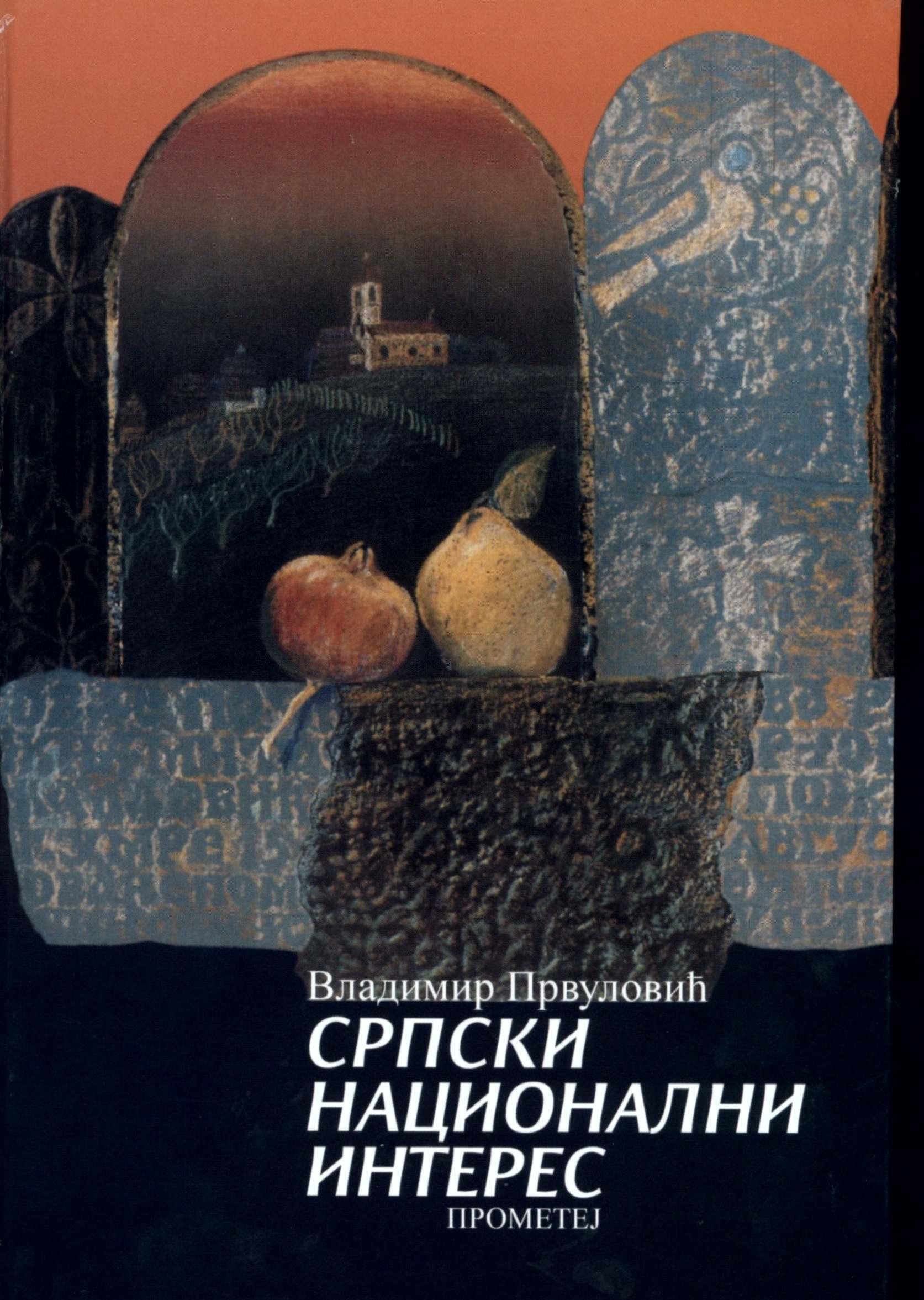 Srpski nacionalni interes – drugo i dopunjeno izdanje