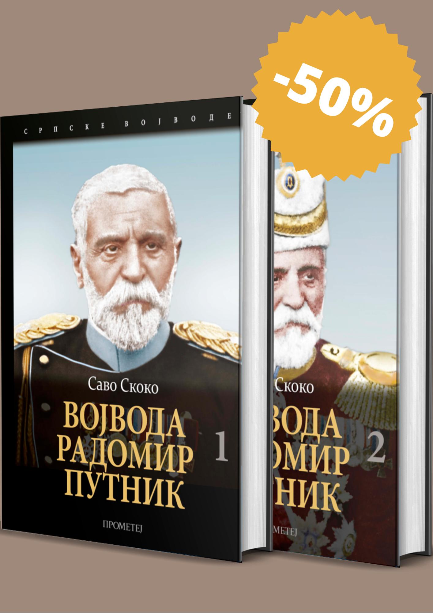 Војвода Путник 1 и 2