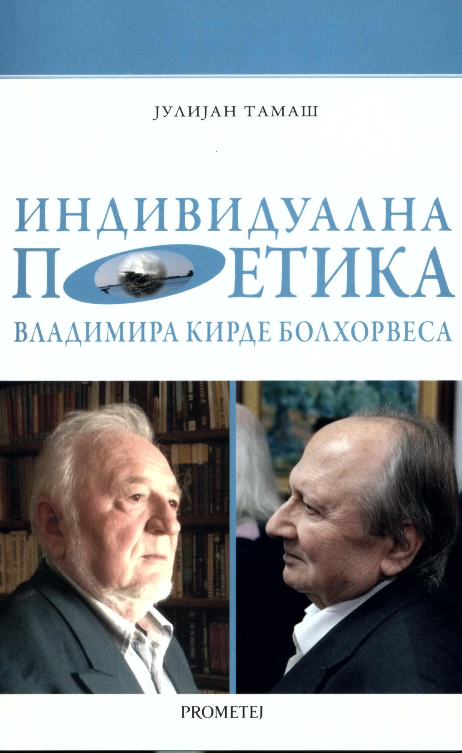 Индивидуална поетика Владимира Кирде Болхорвеса