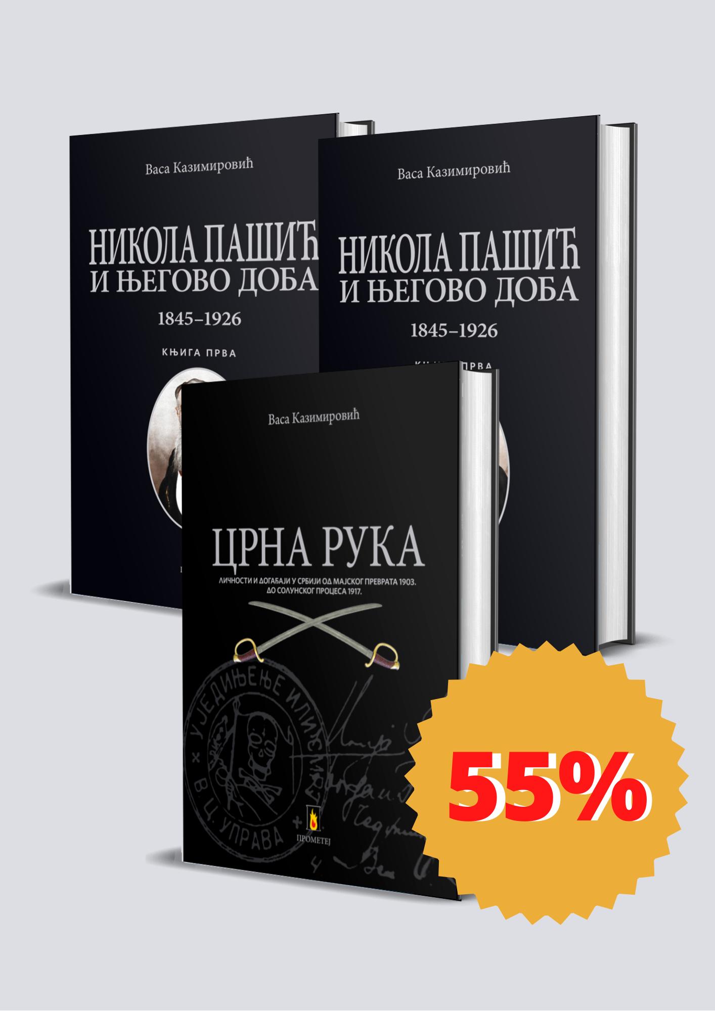 Crna ruka• Nikola Pašić i njegovo doba – iz pera Vase Kazimirovića