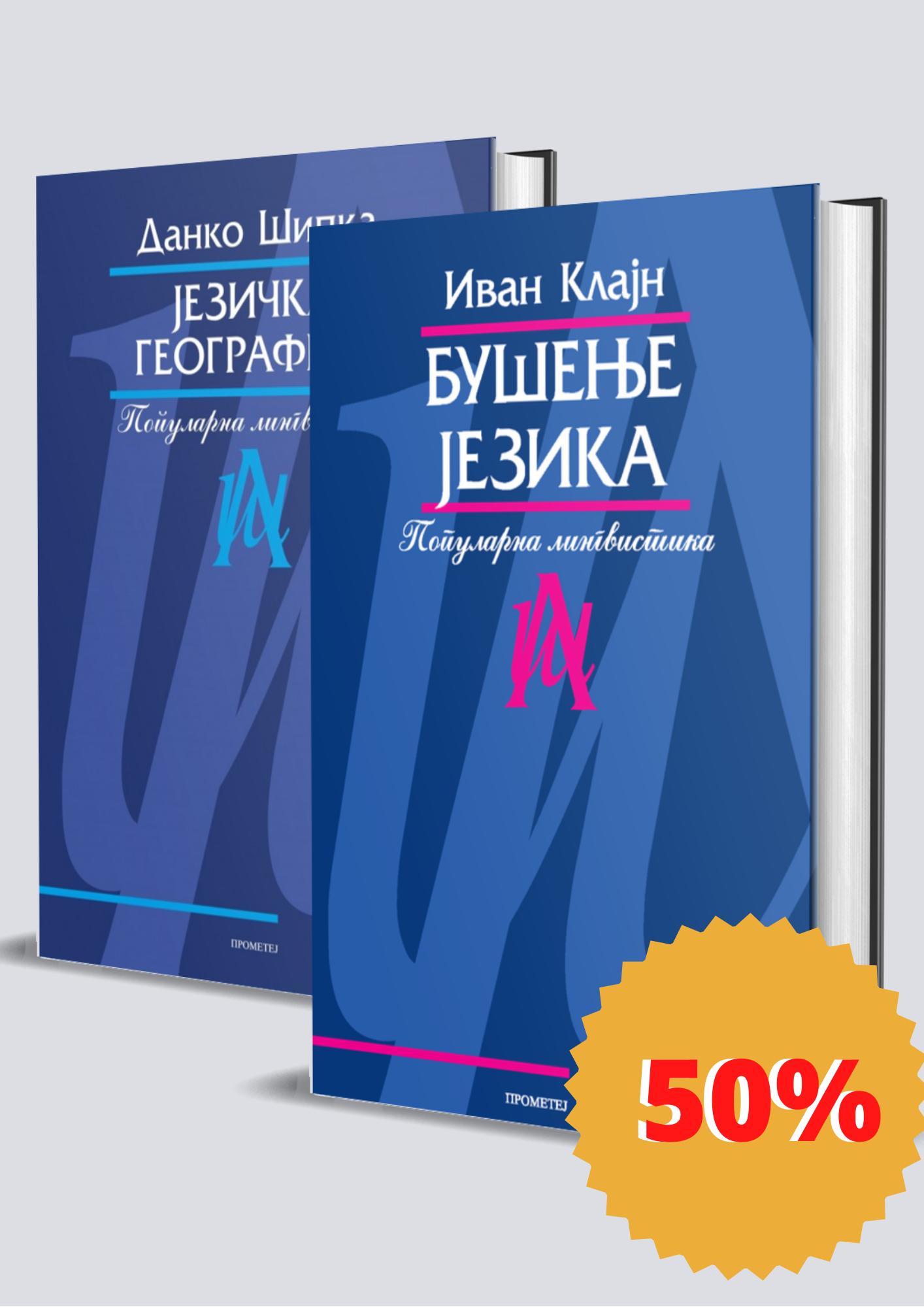 Популарна лингвистика III – 2 књиге по цени једне