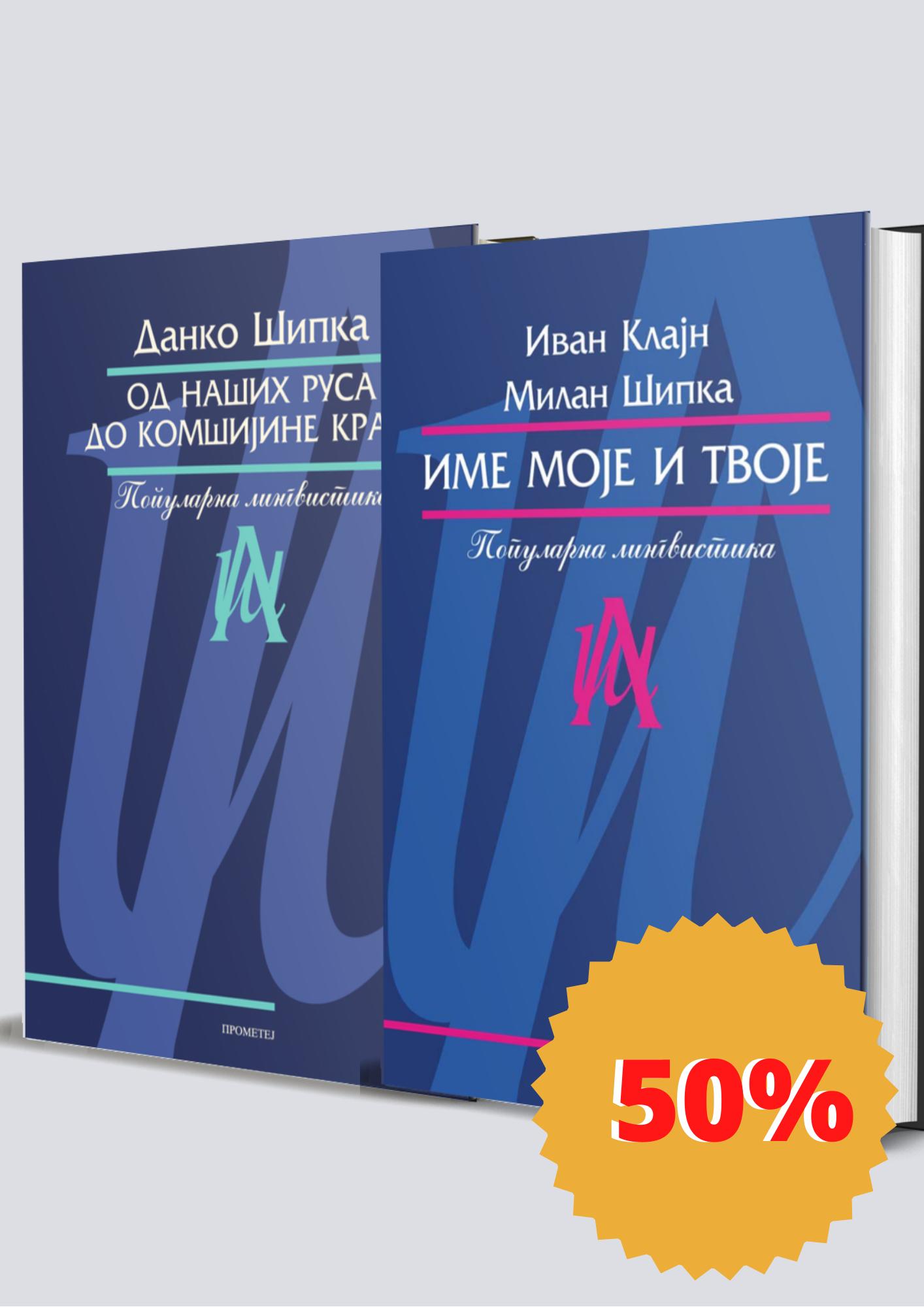 Популарна лингвистика II – 2 књиге по цени једне