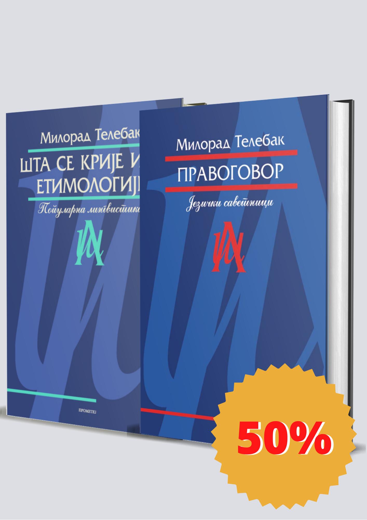 Популарна лингвистика I – 2 књиге по цени једне