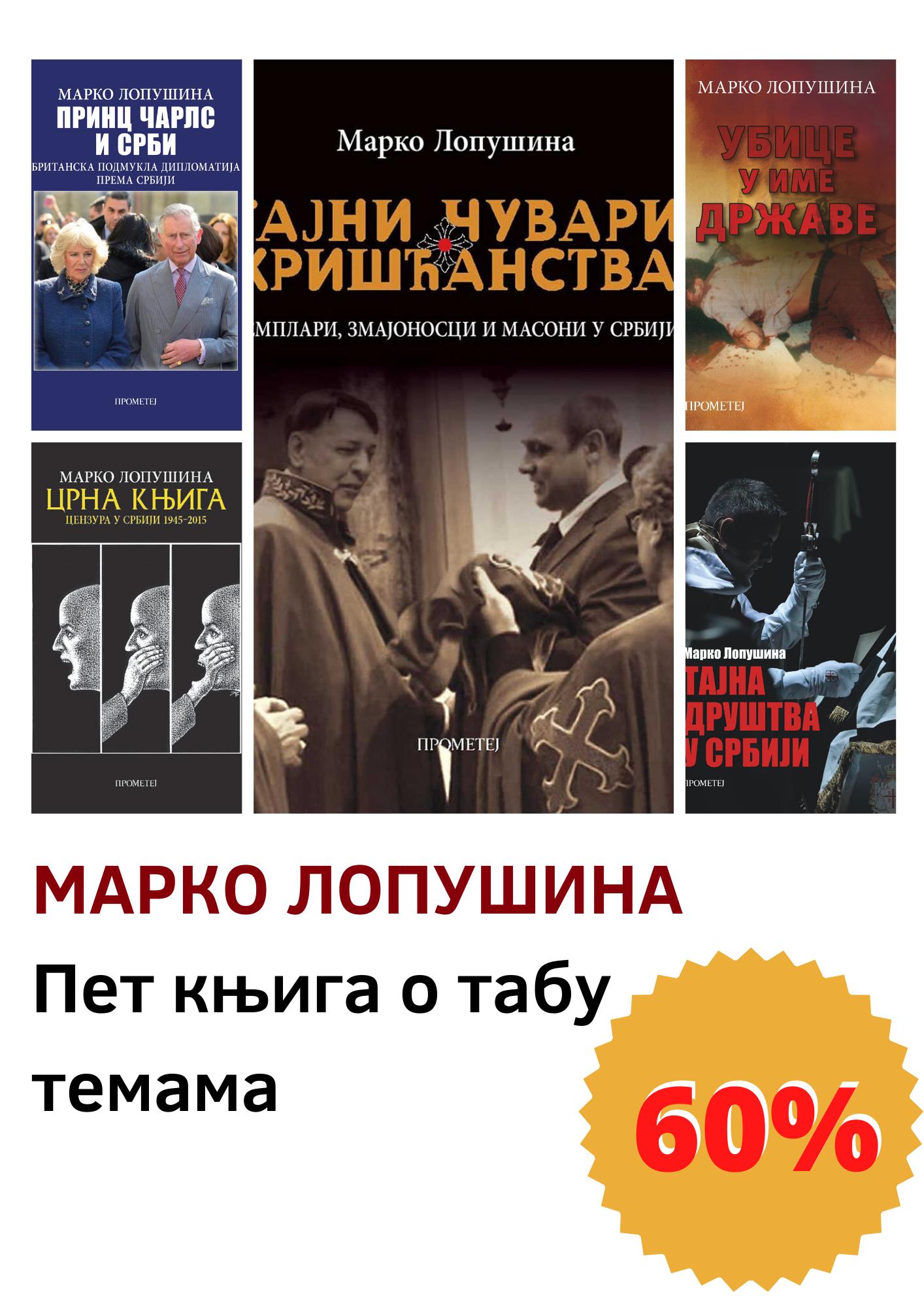 Пет књига Марка Лопушине – 60% попуста