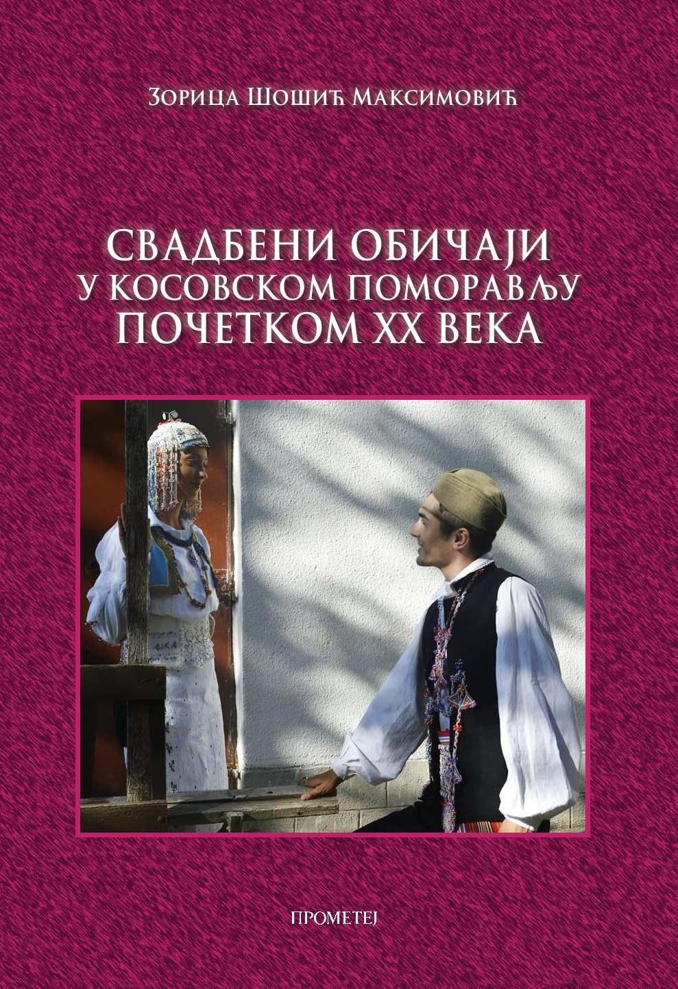 Свадбени обичаји у Косовском Поморављу почетком XX века