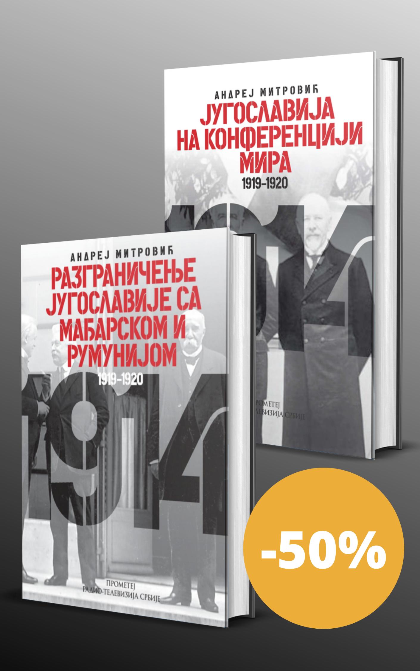 Две књиге Андреја Митровића по цени једне