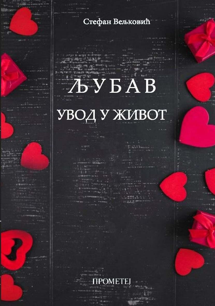 Љубав – увод у живот