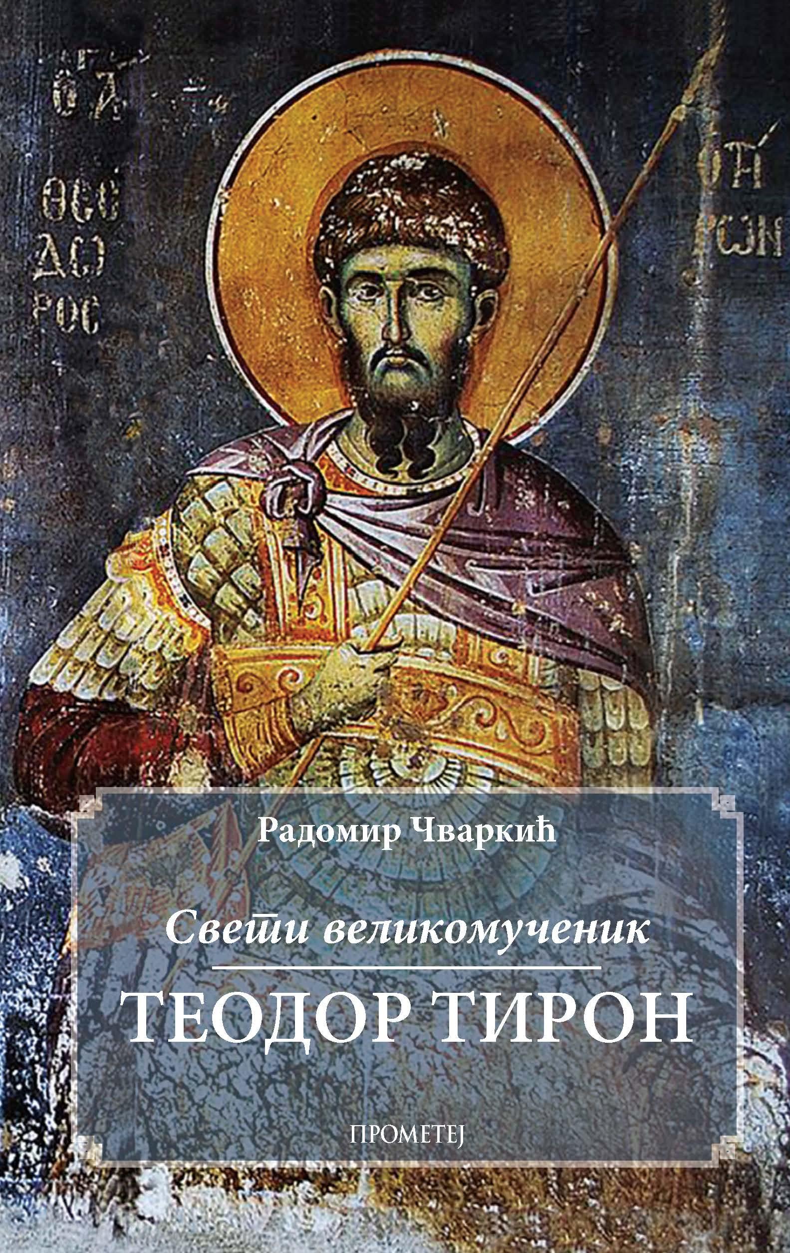 Sveti velikomučenik Teodor Tiron