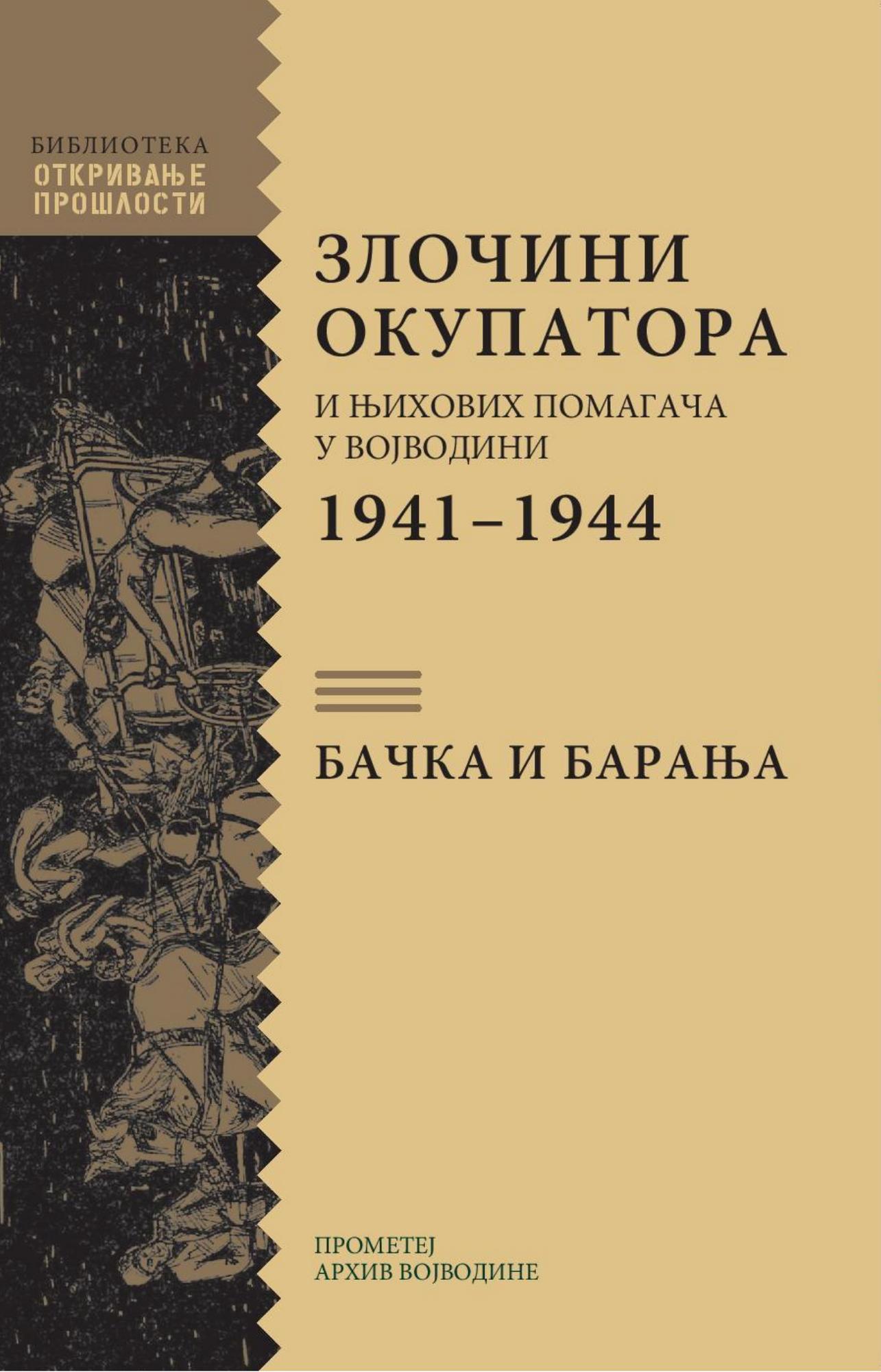 Злочини окупатора и њихових помагача у Војводини 1941-1944: БАЧКА И БАРАЊА