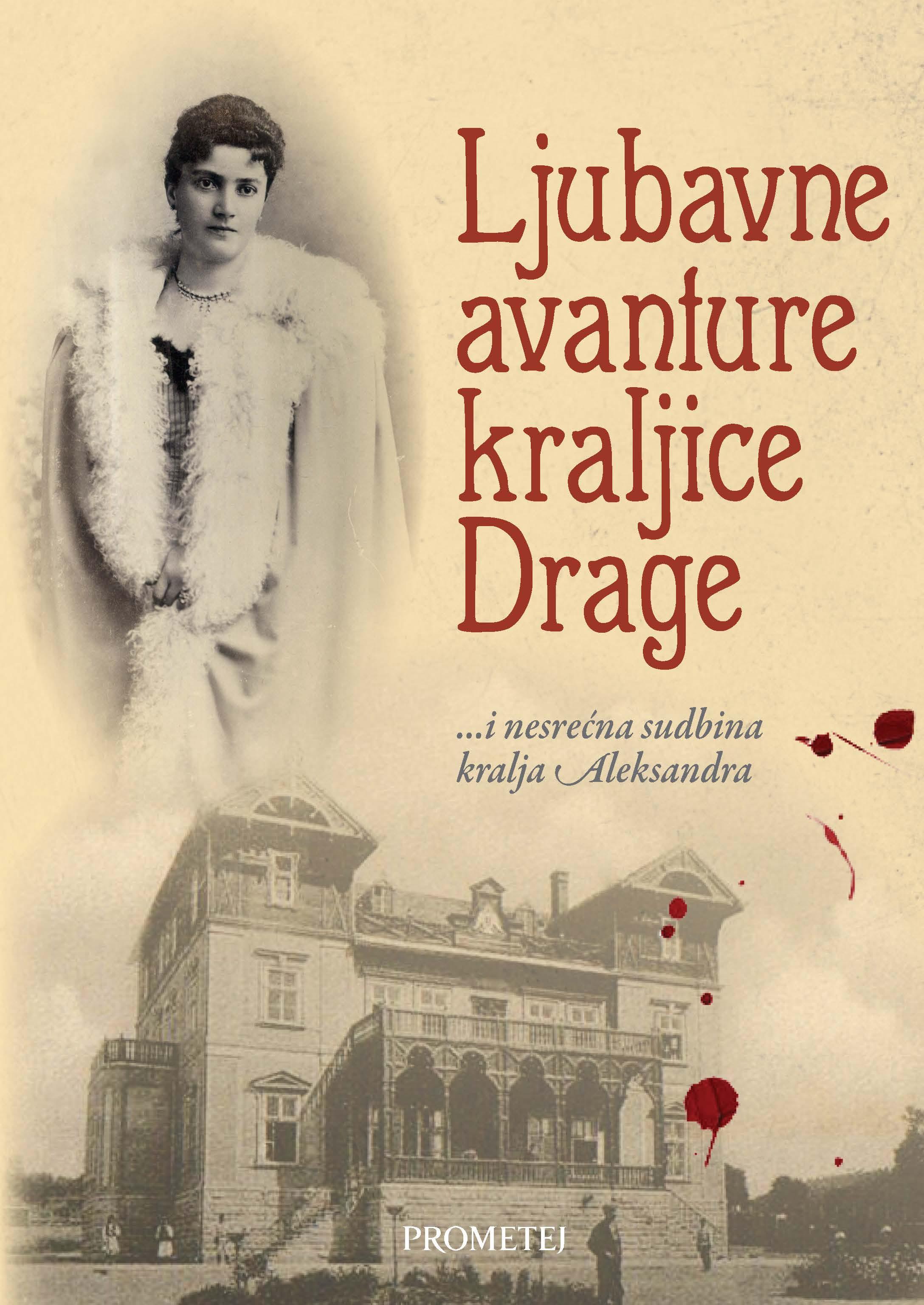Ljubavne avanture kraljice Drage