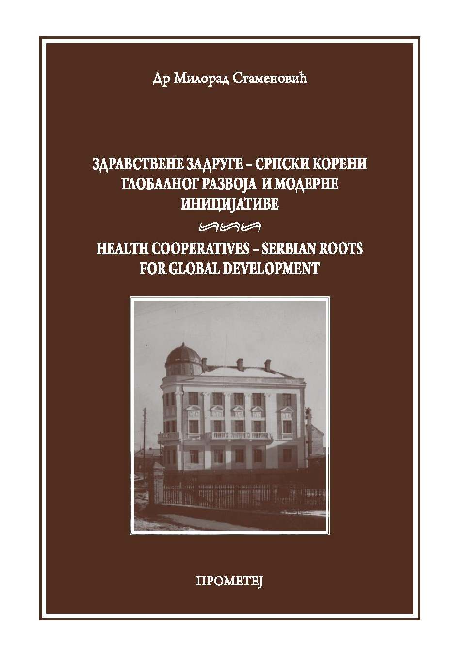 Здравствене задруге – српски корени глобалног развоја и модерне иницијативе