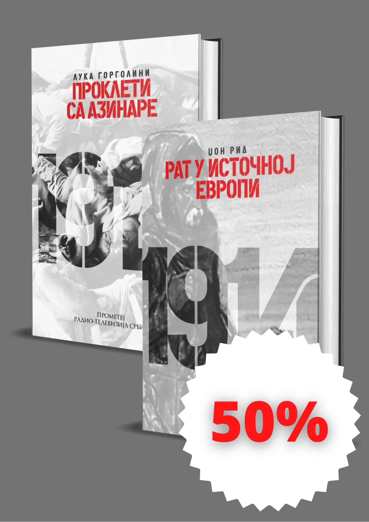 Странци о Србији у Великом рату I – комплет од 2 књиге