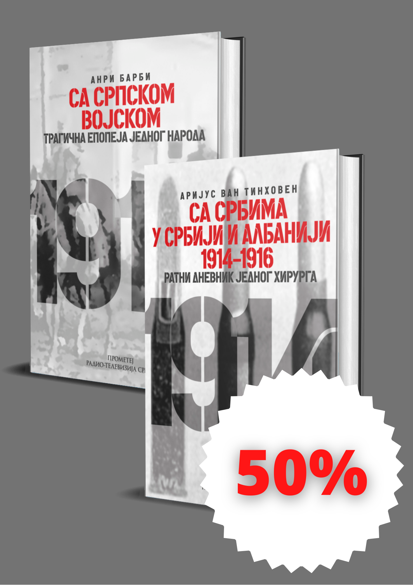 Странци о Србији у Великом рату II – комплет од 2 књиге