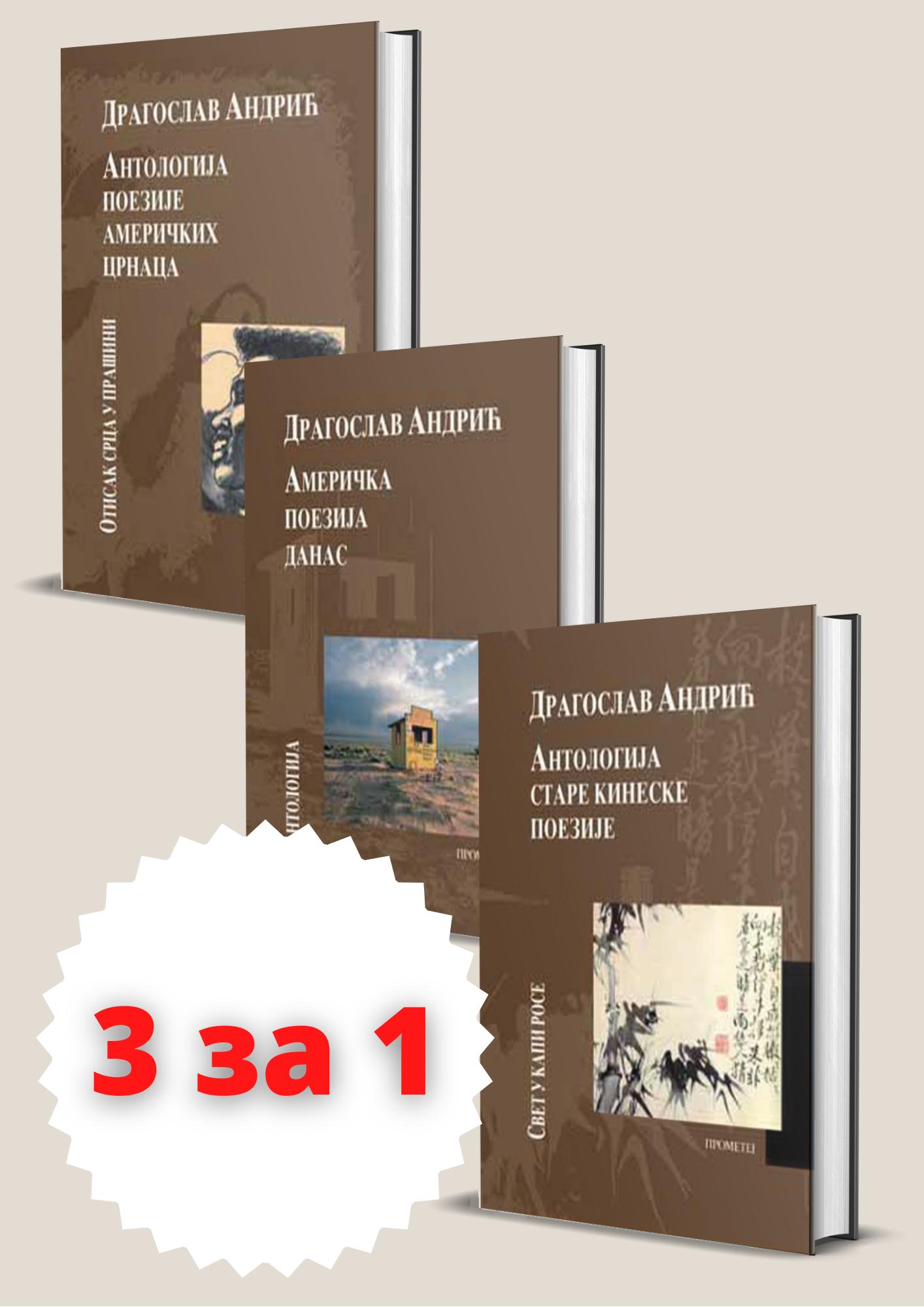 Антологије светске поезије – 3 књиге по цени 1