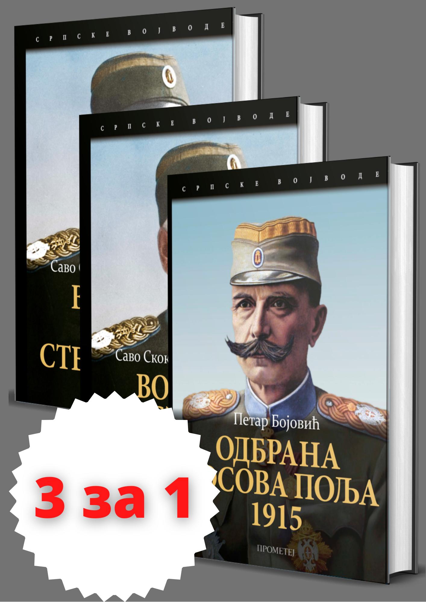 Tri knjige o srpskim vojvodama po ceni jedne