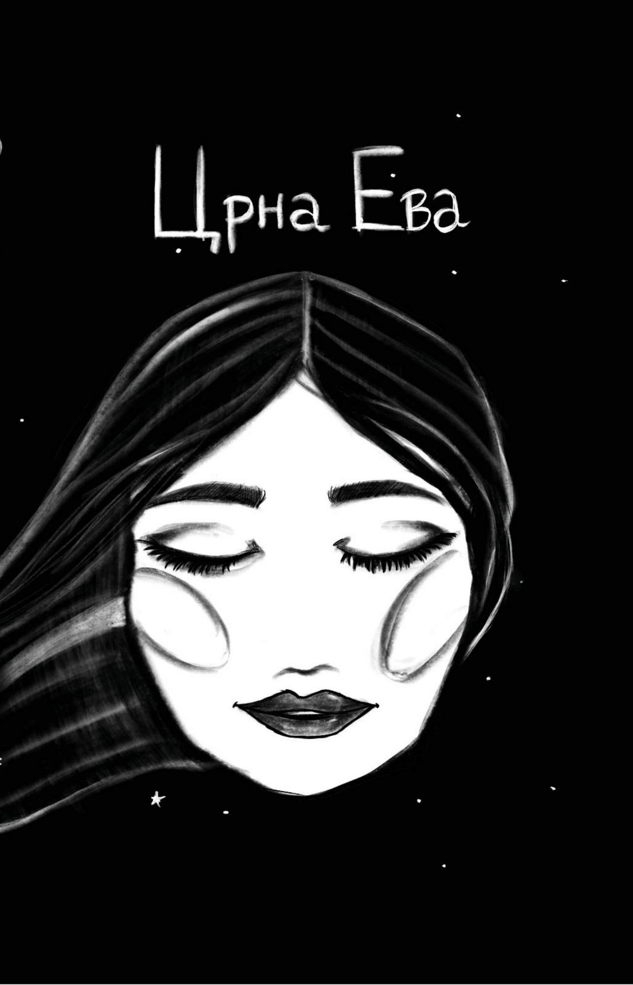 Црна Ева