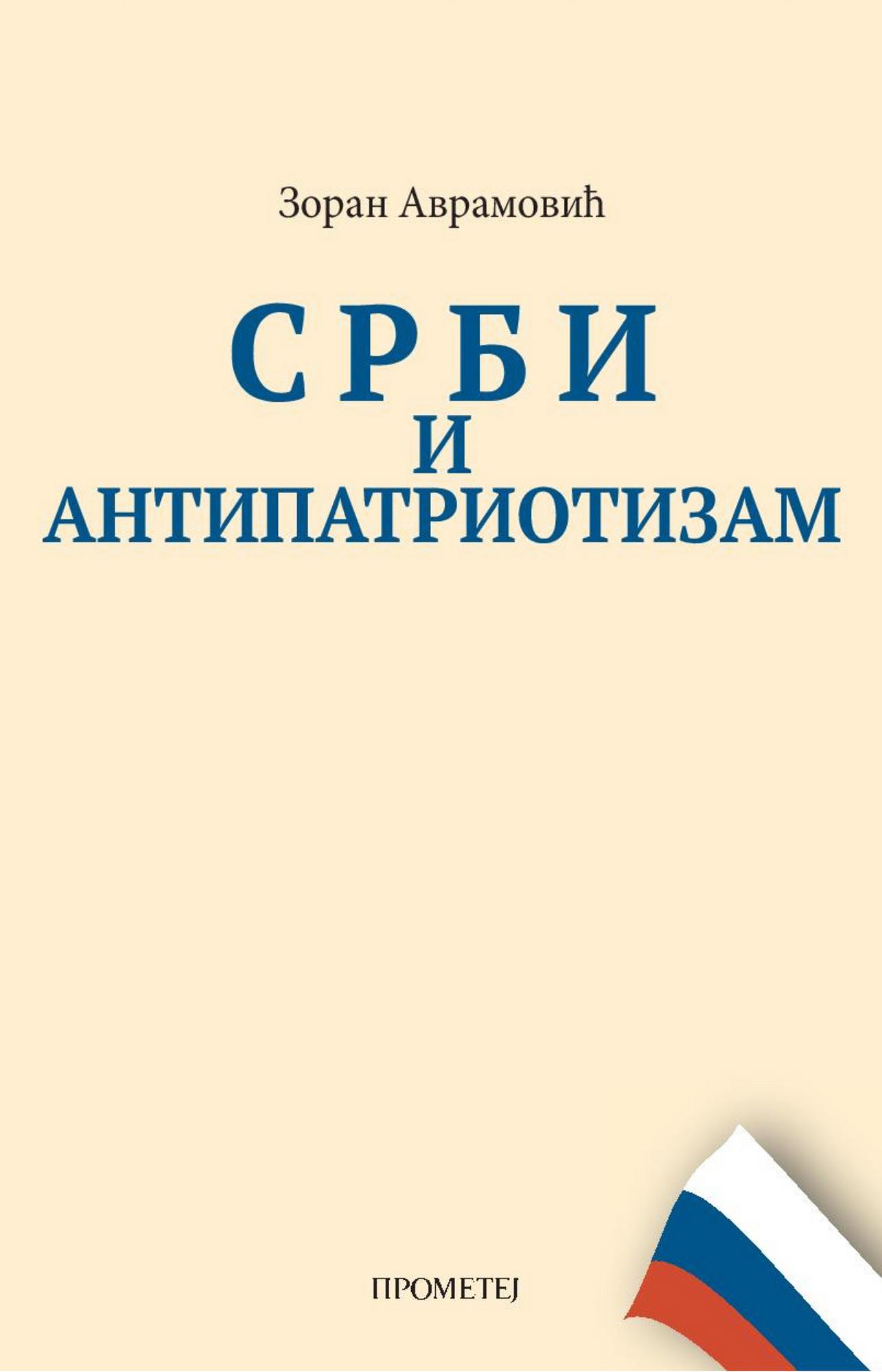 Срби и антипатриотизам