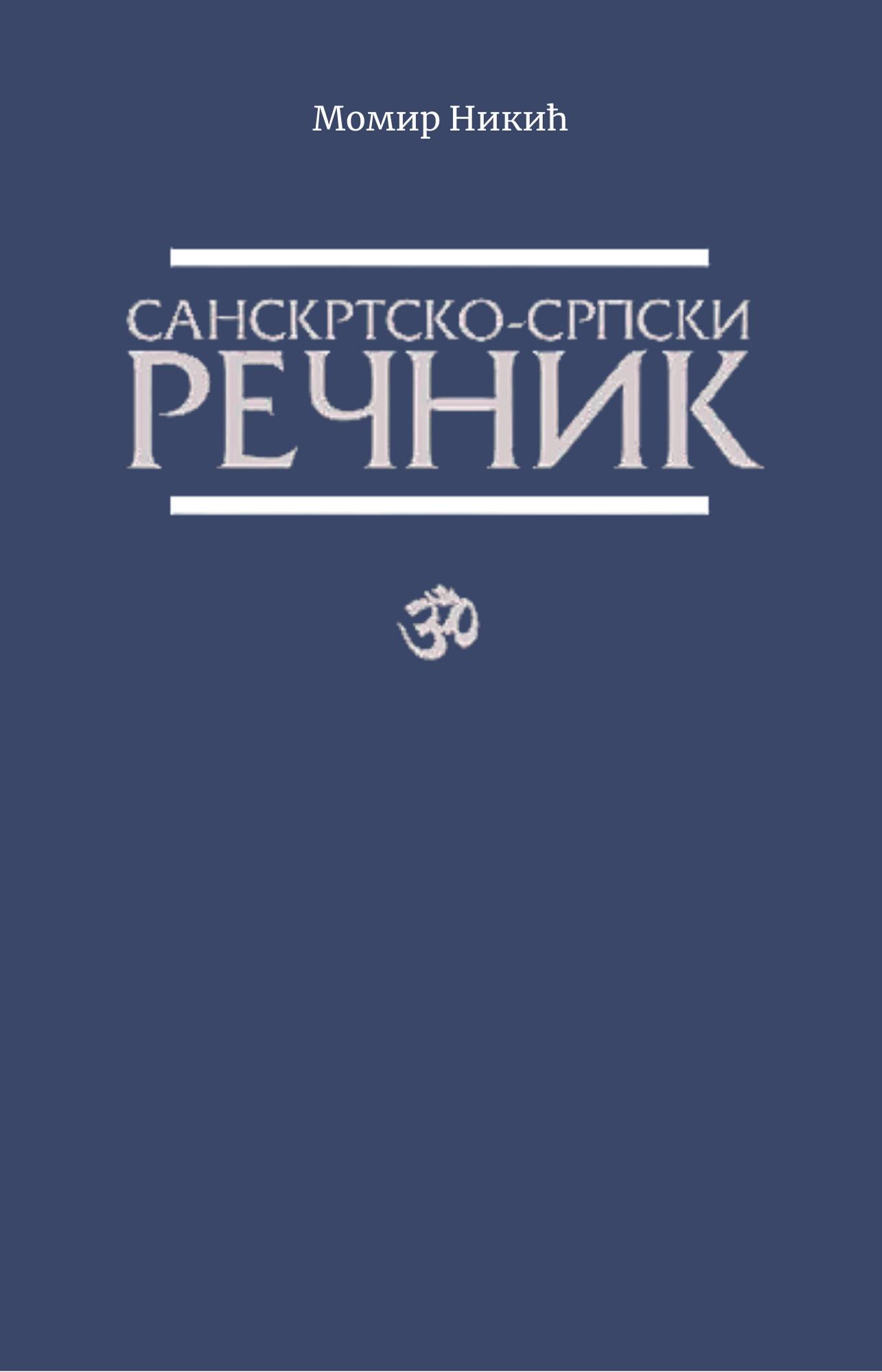Санскртско-српски речник
