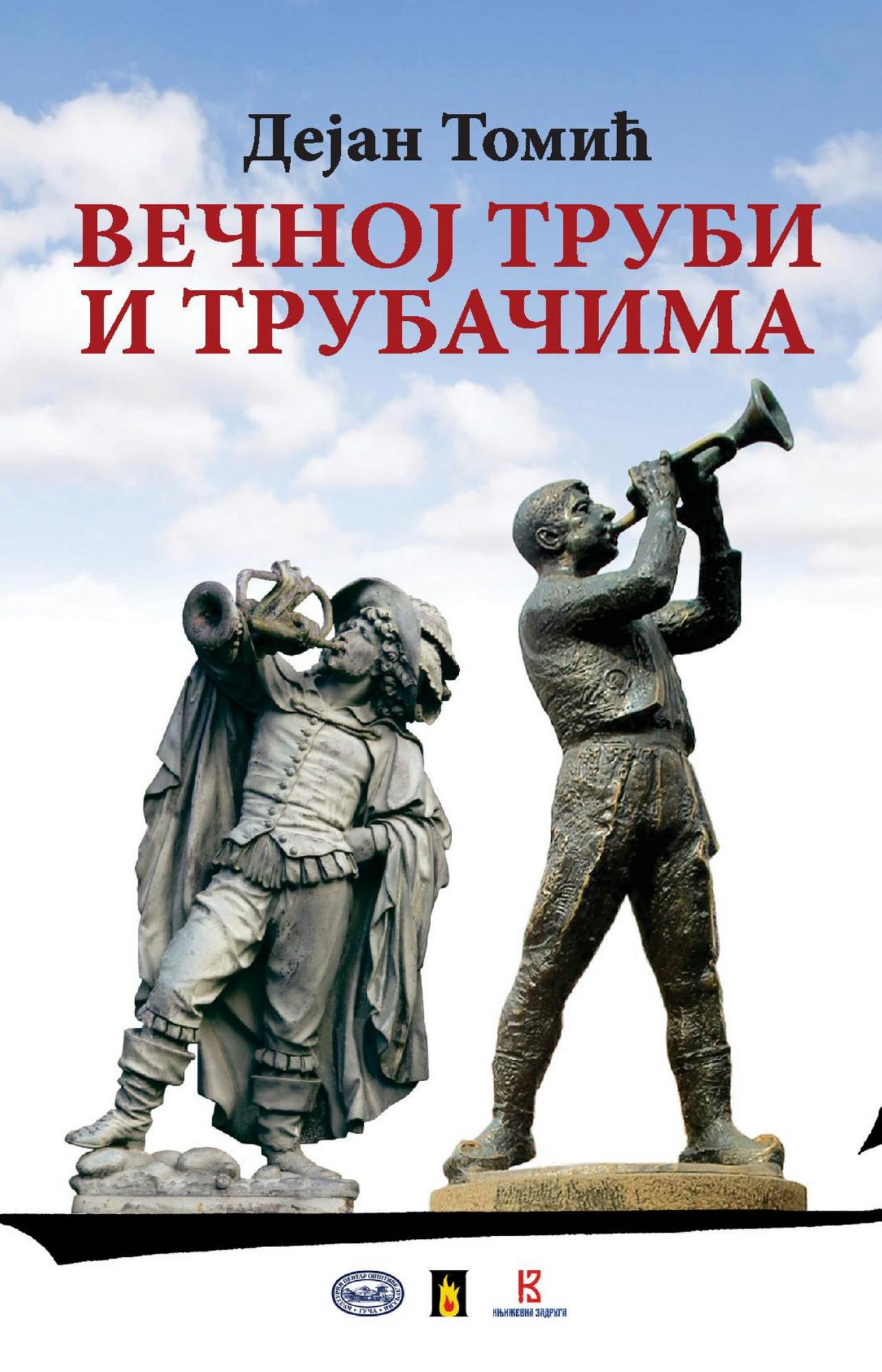 Вечној труби и трубачима