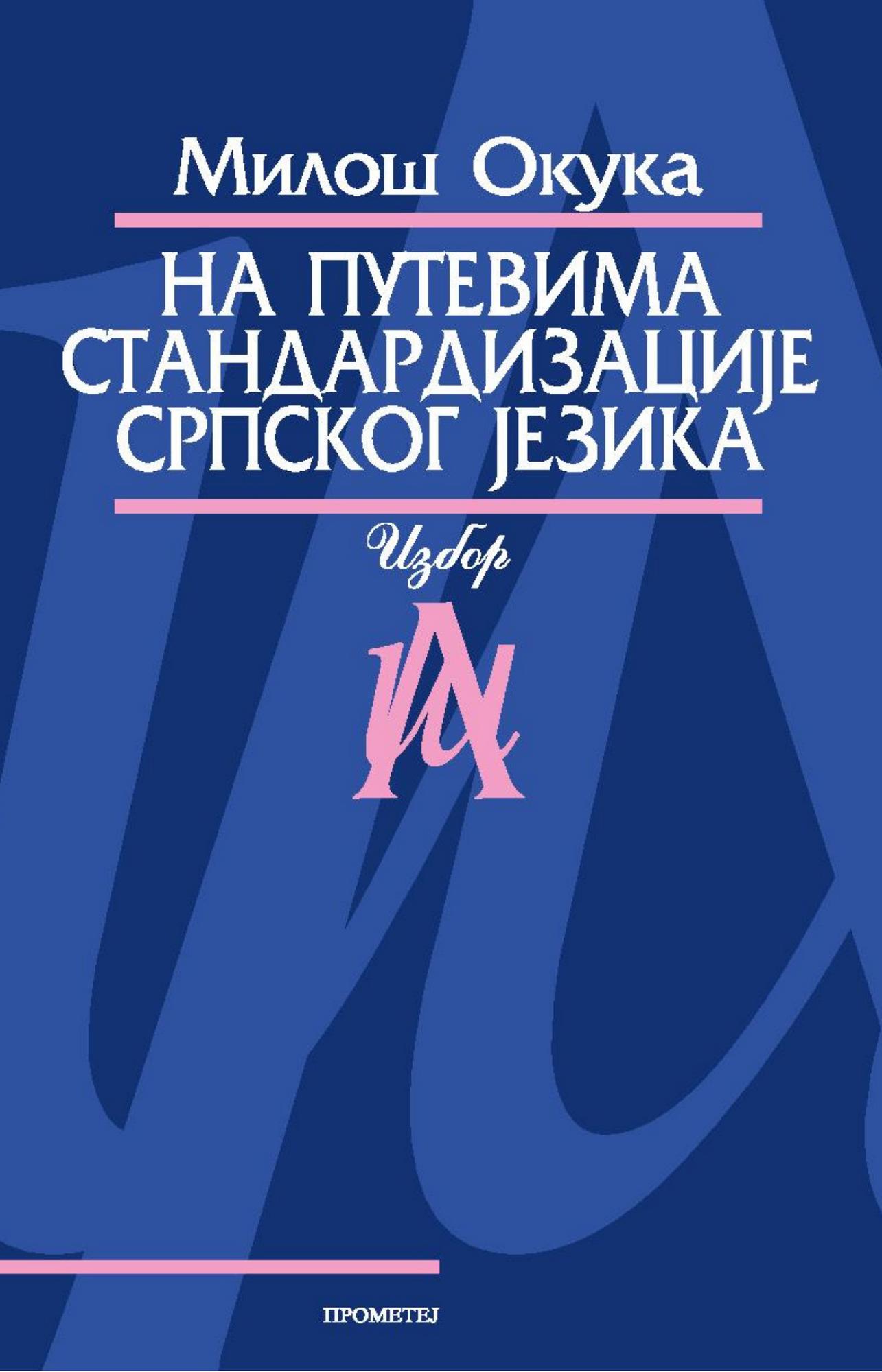 На путевима стандардизације српског језика