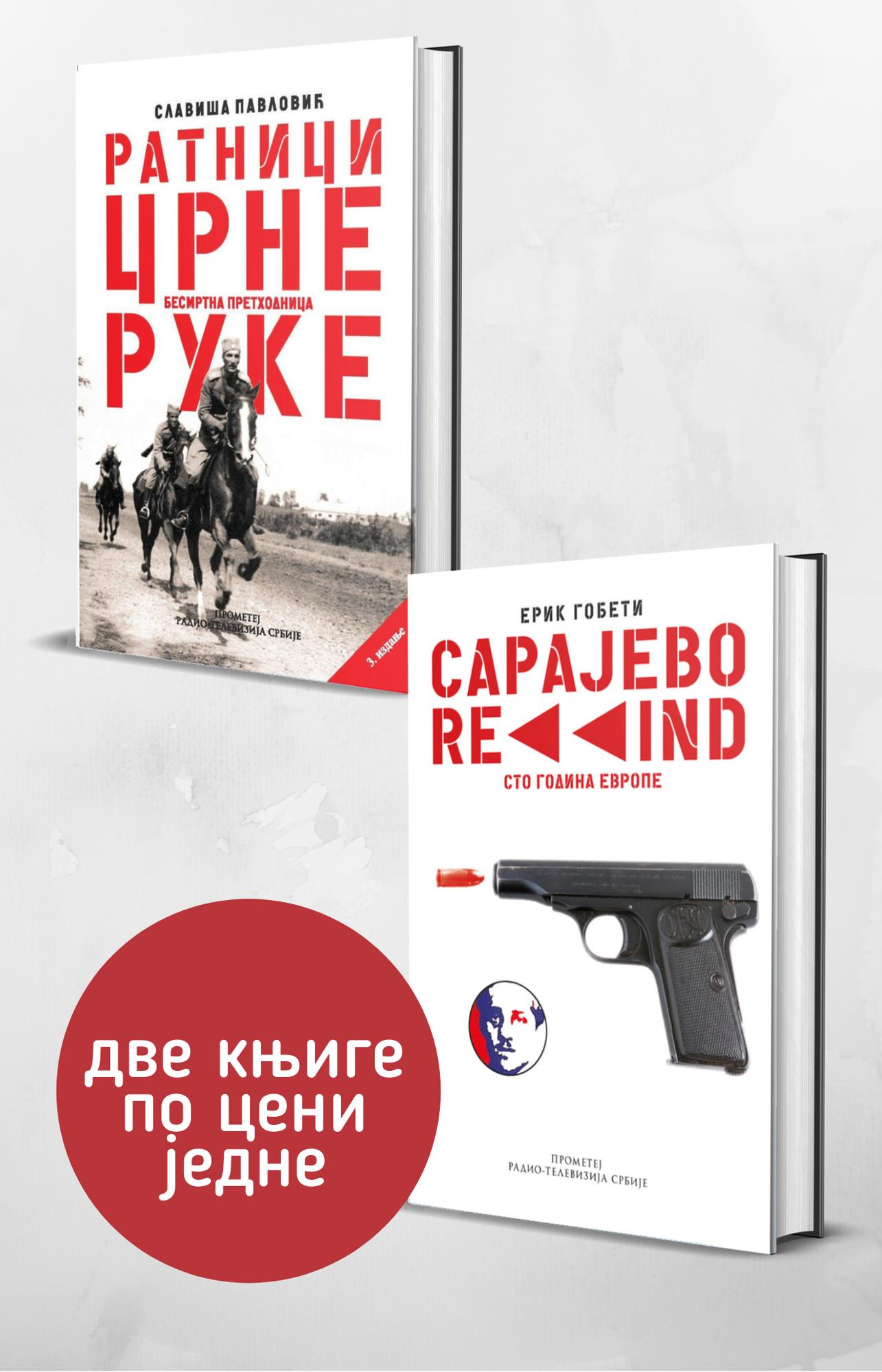 Ратници Црне руке • Сарајево Rewind