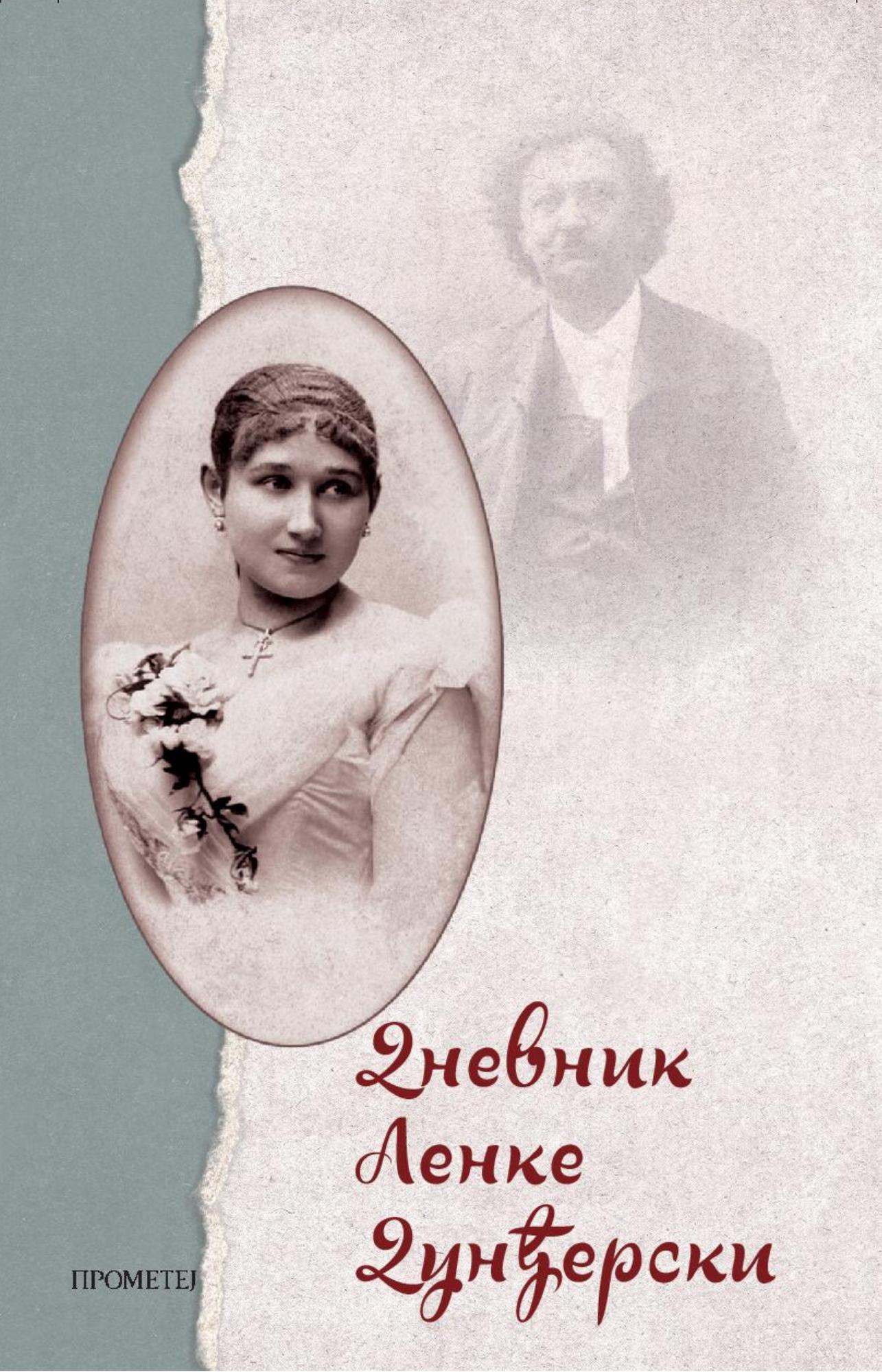 Из сна у сан – Дневник Ленке Дунђерски
