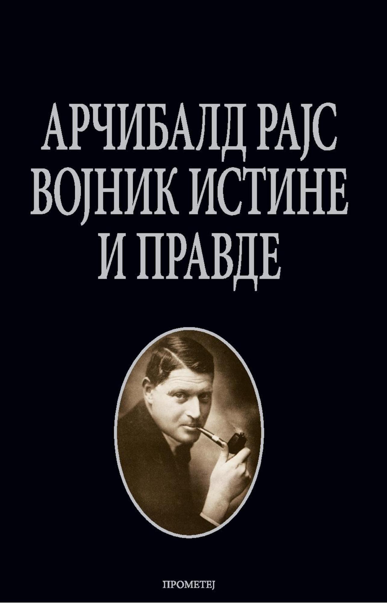 Arčibald Rajs – vojnik istine i pravde