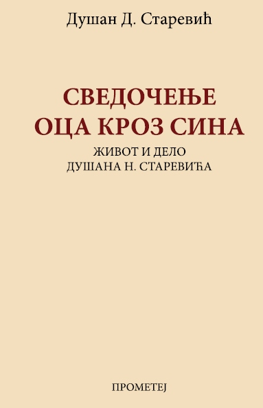 Svedočenje oca kroz sina – život i delo Dušana N. Starevića