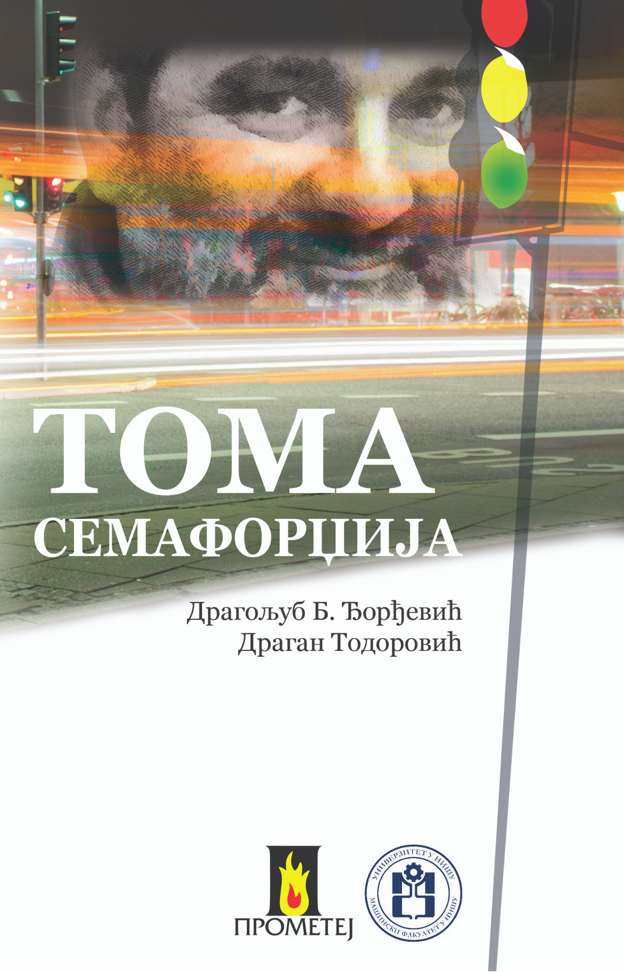 Тома Семафорџија – социолошки портрет перача шофершајбни