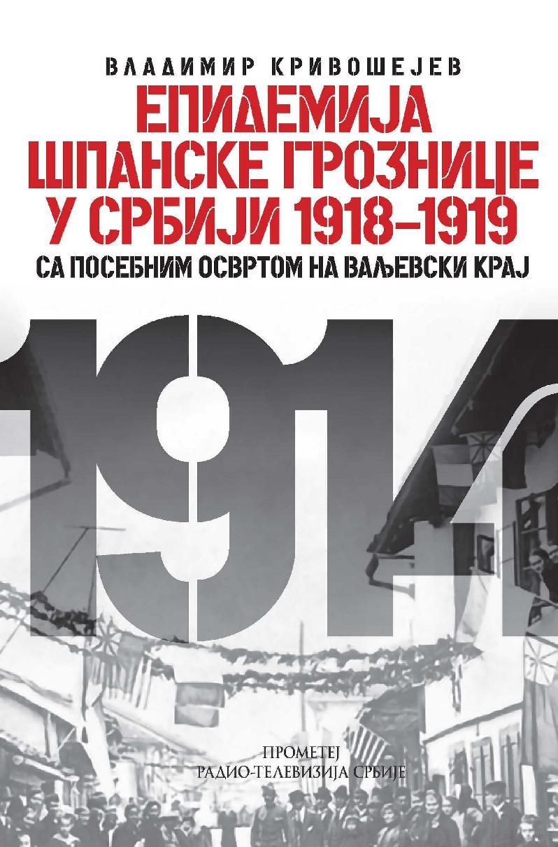 Епидемија шпанске грознице у Србији 1918–1919