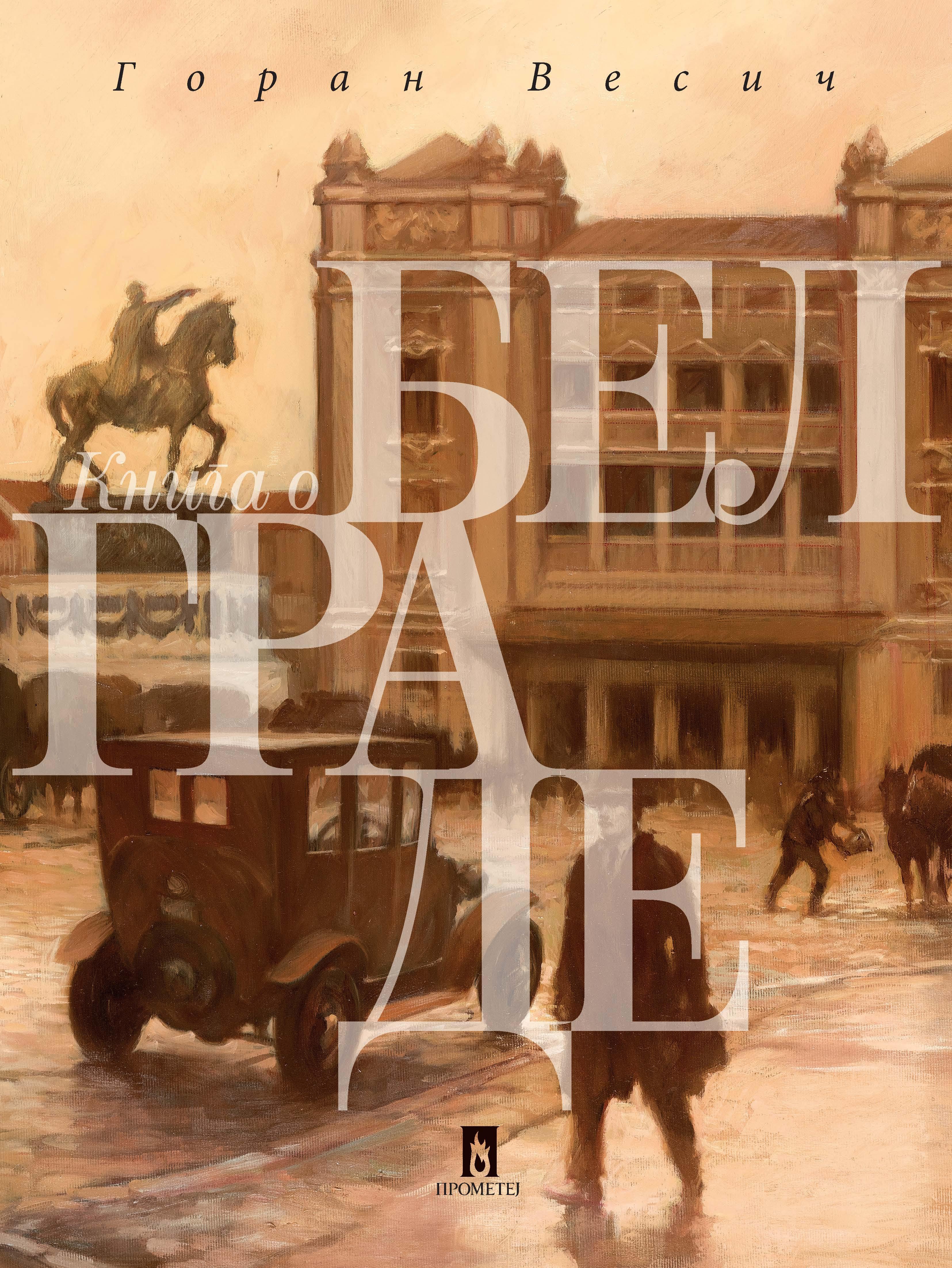 Книга о Белграде