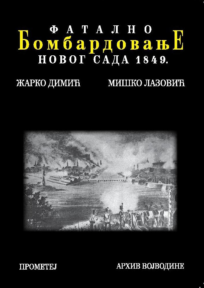 Фатално бомбардовање Новог Сада 1849.
