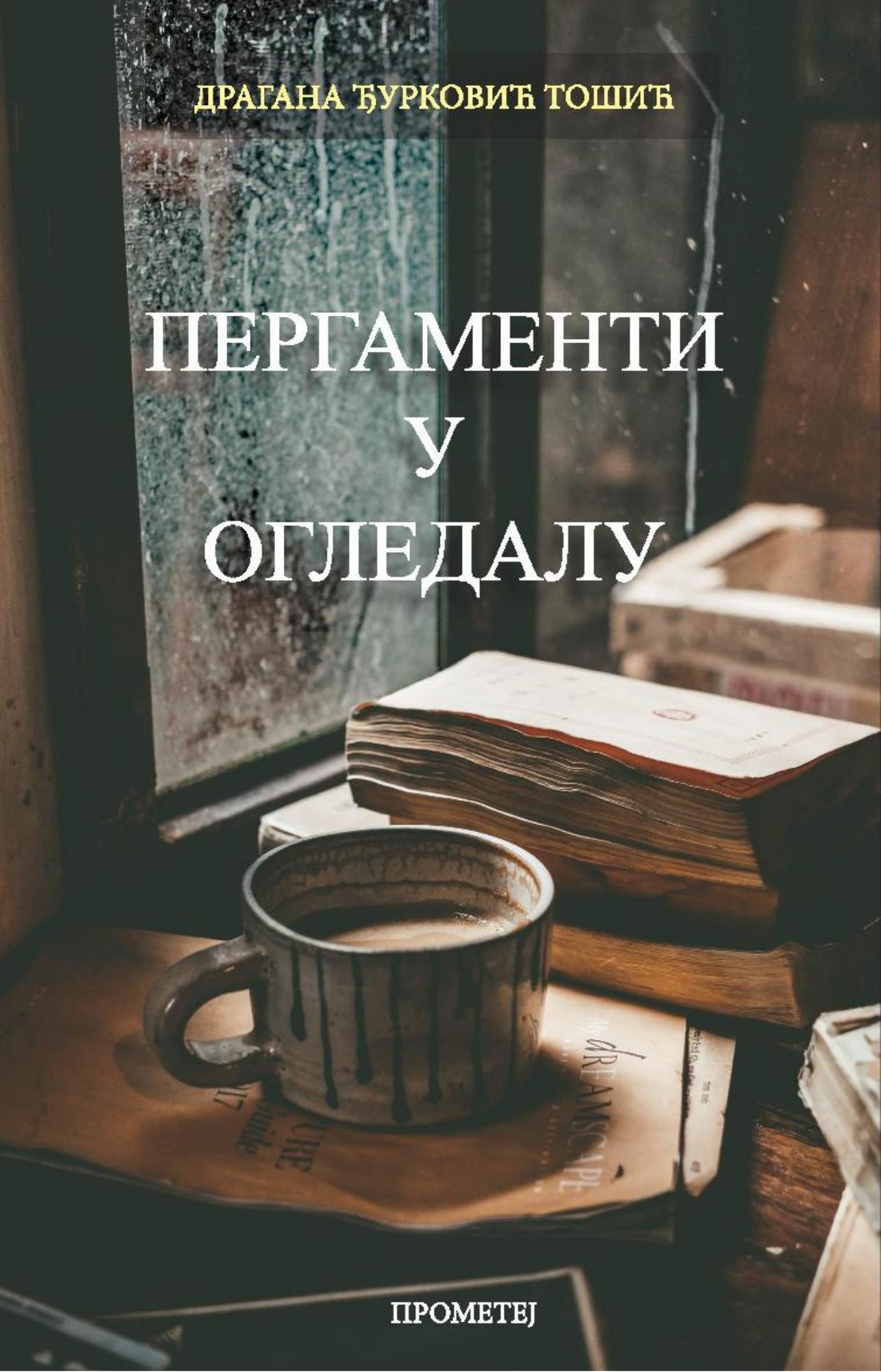 Пергаменти у огледалу