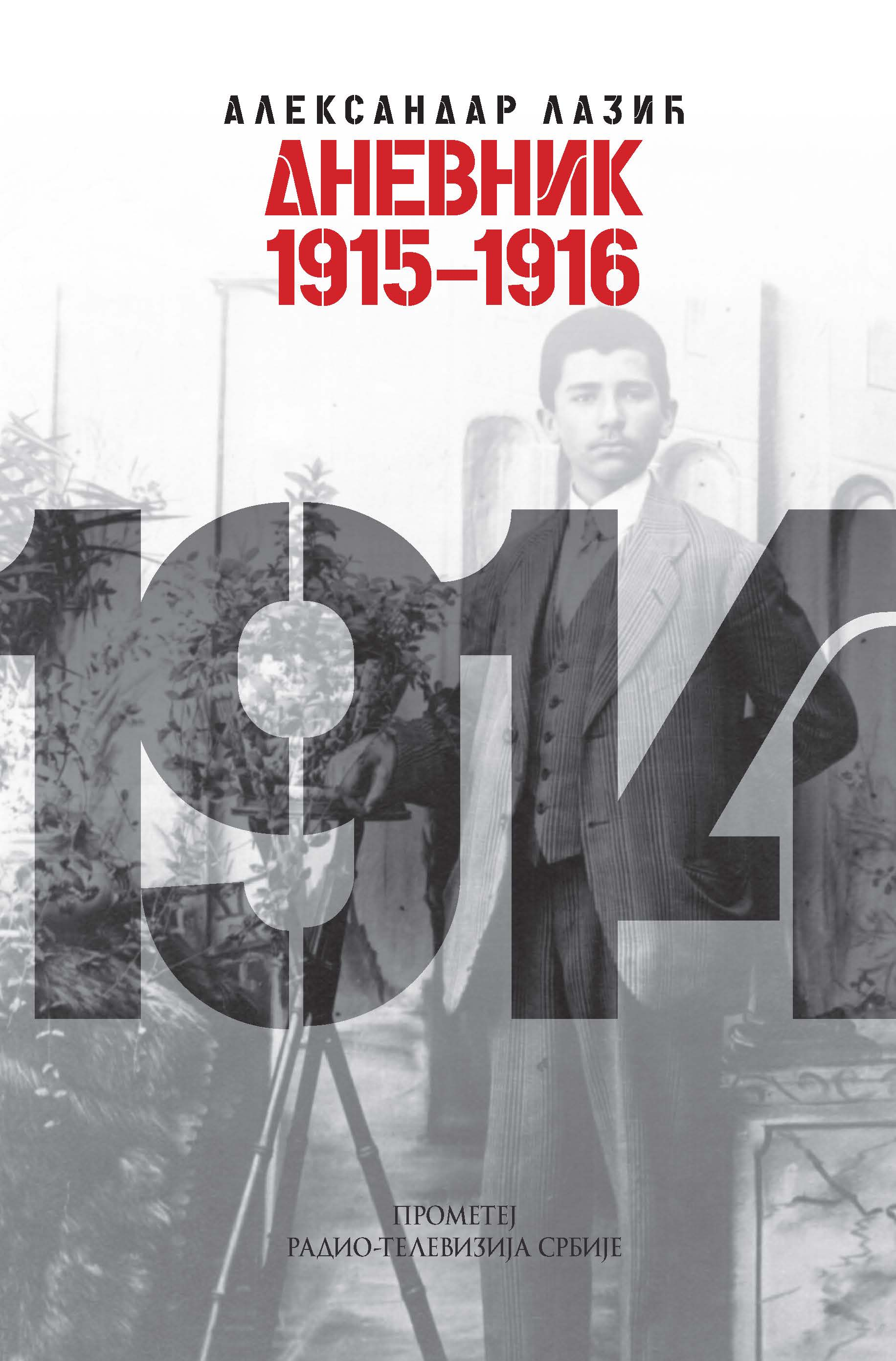 Дневник 1915–1916
