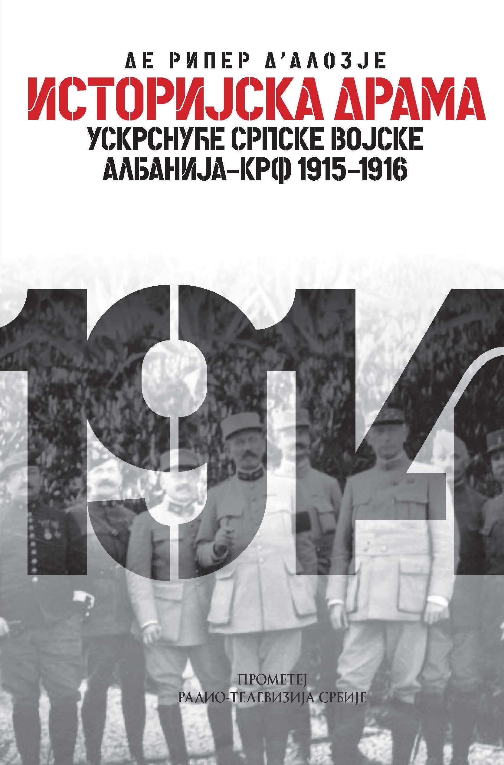 Историјска драма – ускрснуће српске војске Албанија-Крф 1915–1916