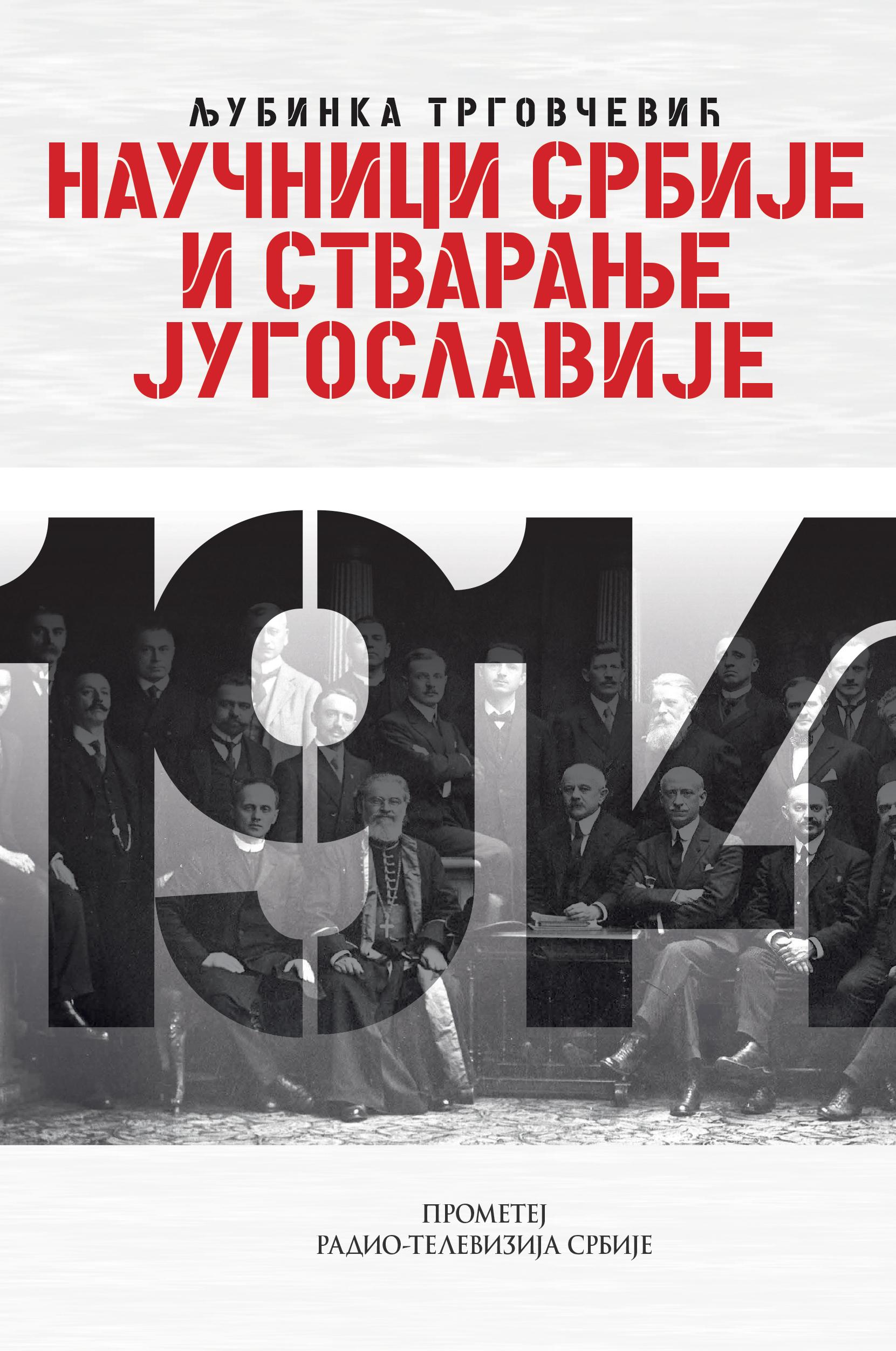 Научници Србије и стварање Југославије