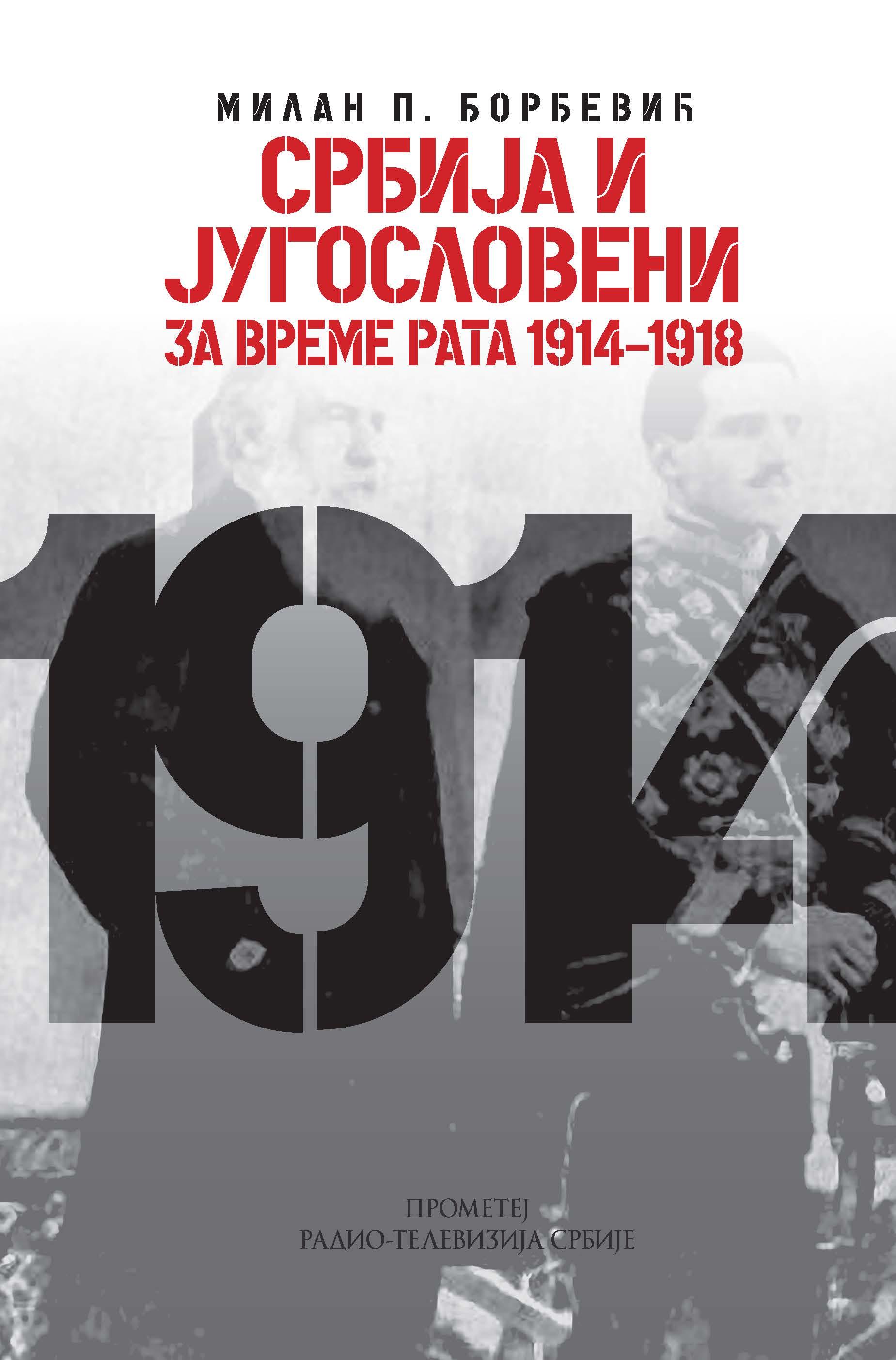 Србија и Југословени за време рата 1914–1918