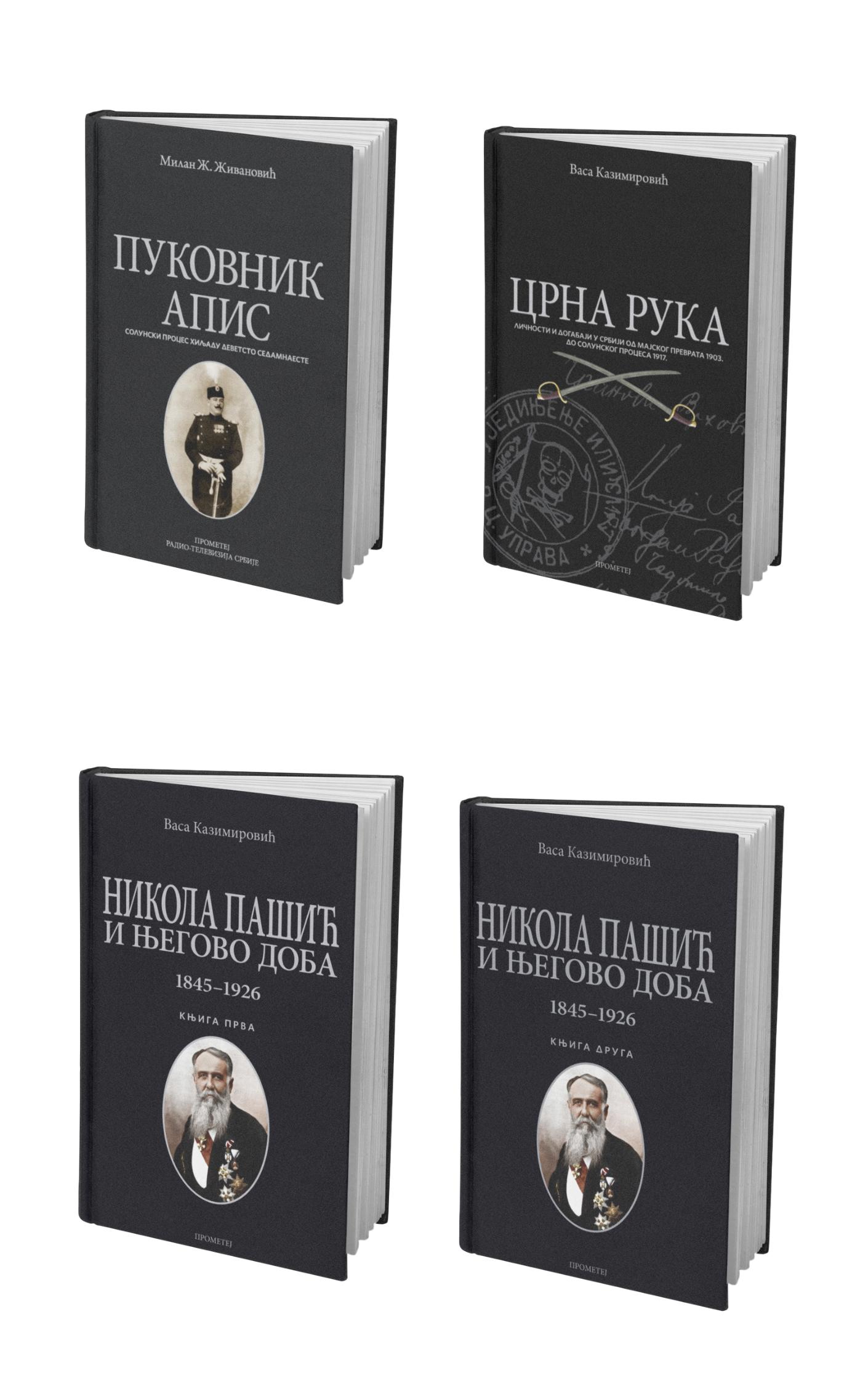 Пакет од четири историјска наслова -48% попуста