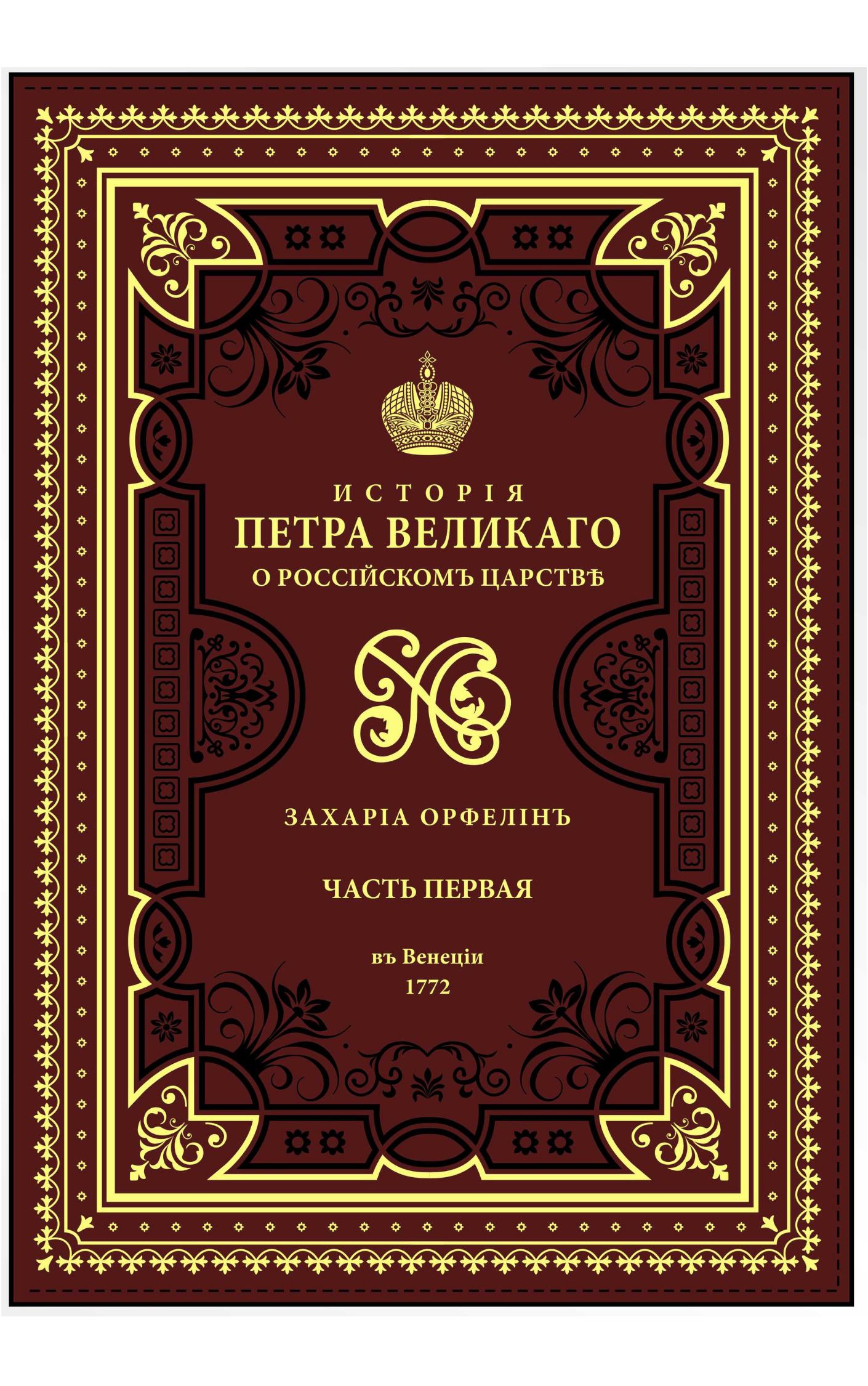 Историја о животу и славним делима владара Петра Првог I-II