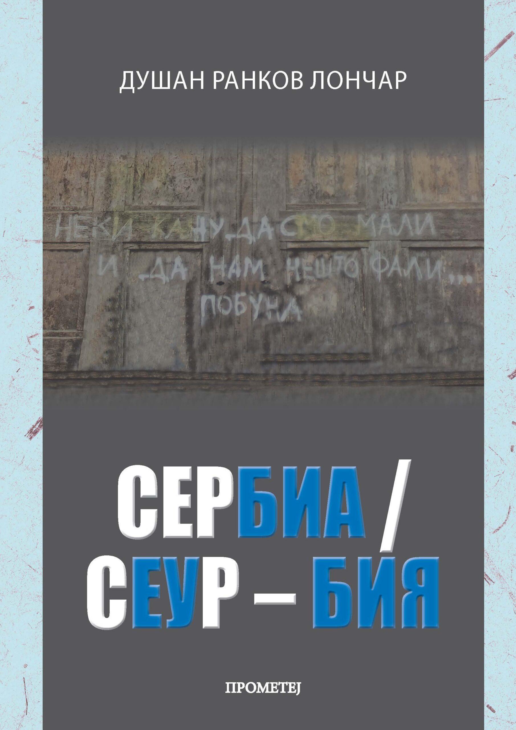СЕРБИА / СЕУР – БИЯ