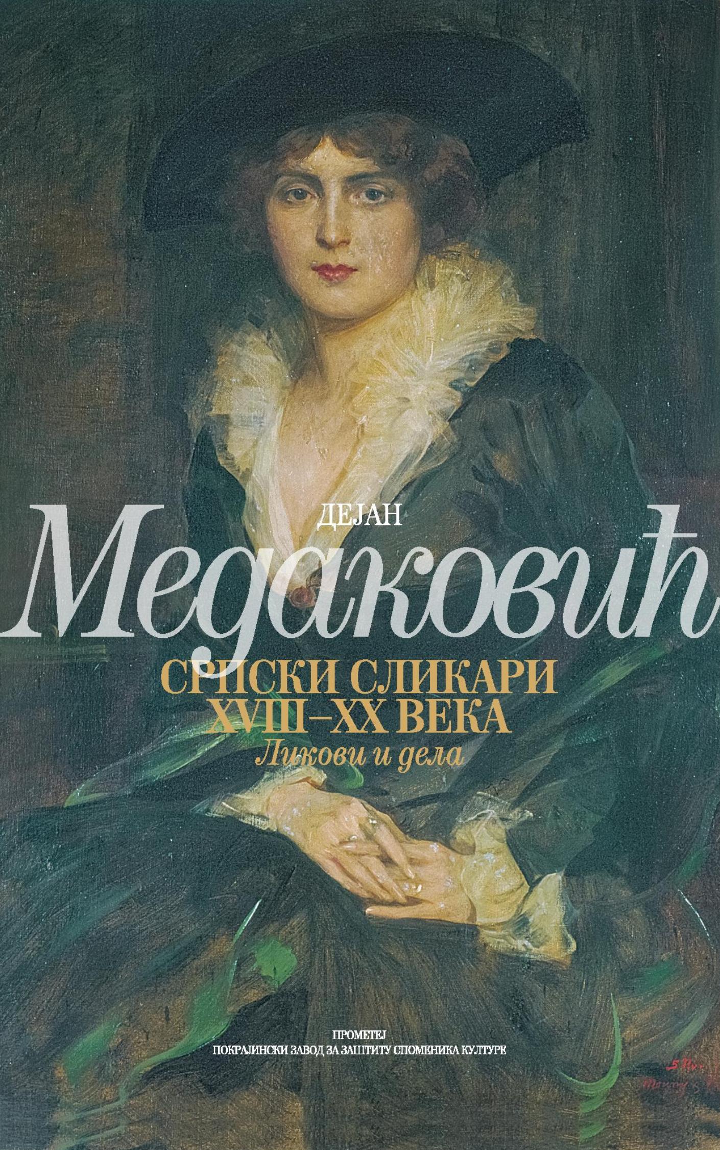 Српски сликари XVIII—XX века