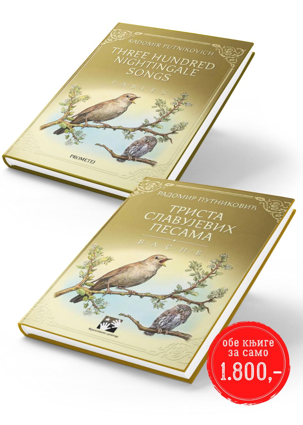 Триста славујевих песама / Three Hundred Nightingale Songs