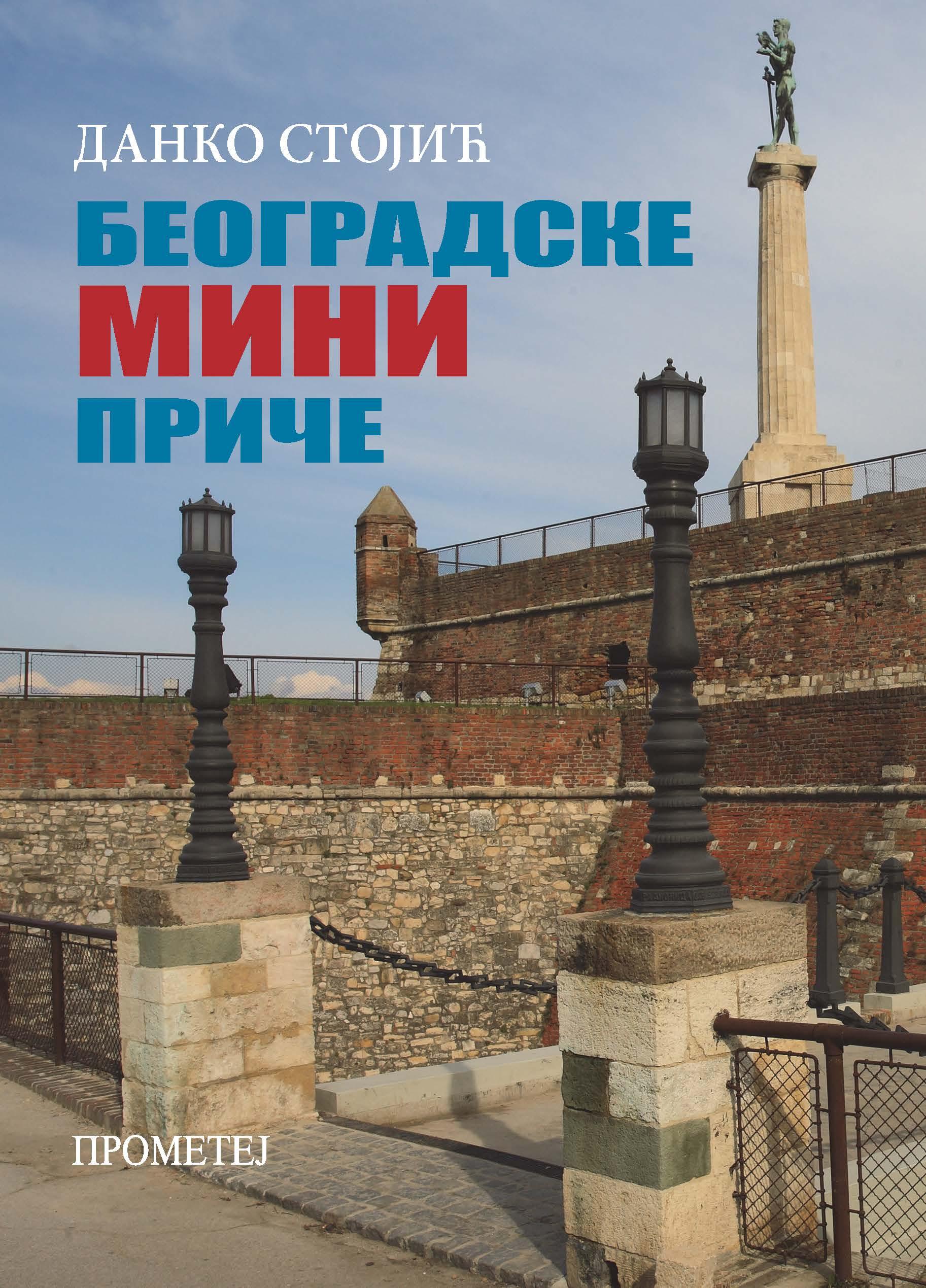 Београдске мини приче